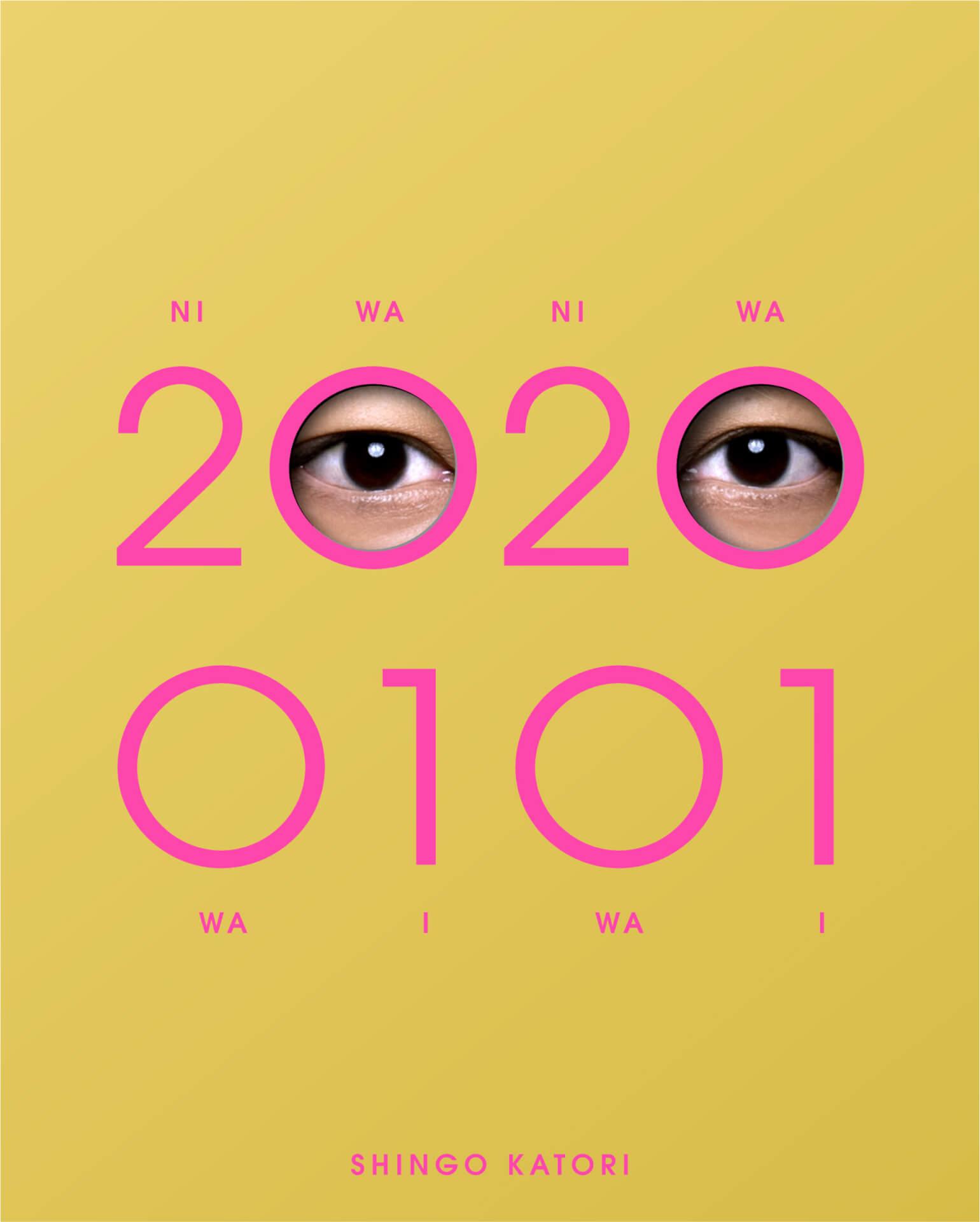 香取慎吾2020年元日に発売する『20200101』のジャケット&収録曲を公開!「Prologue(feat.TeddyLoid&たなか)」の配信もスタート music191122_katorishingo_3