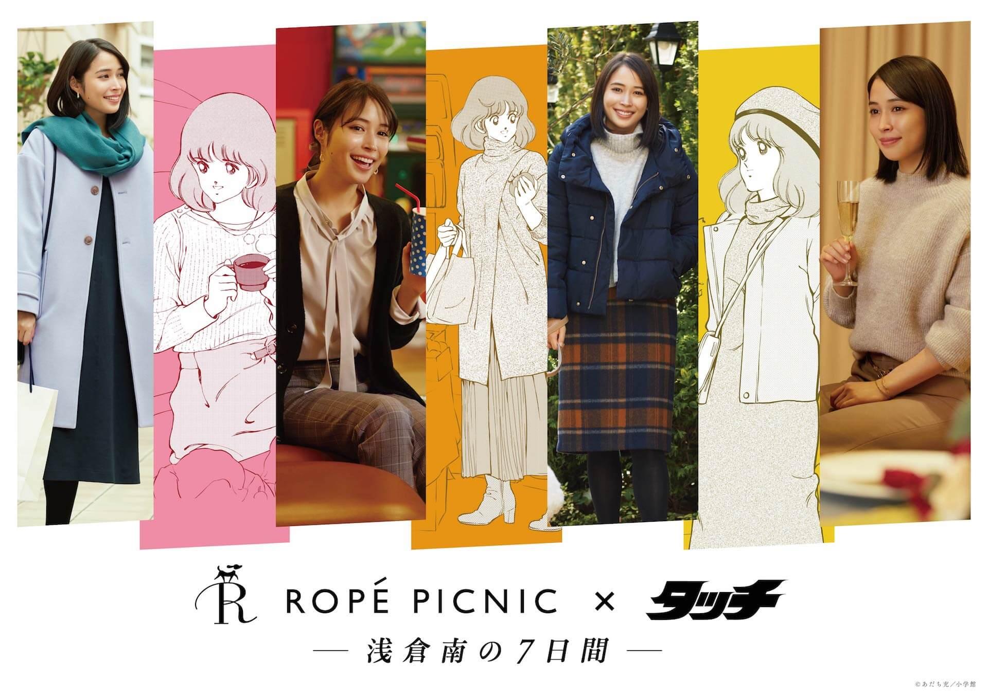 広瀬アリスが「タッチ」南ちゃんに!インタビューでは「かわいいにまっすぐ」なことについて語る life-fashion191125-ropepicnic-hirosealice-1