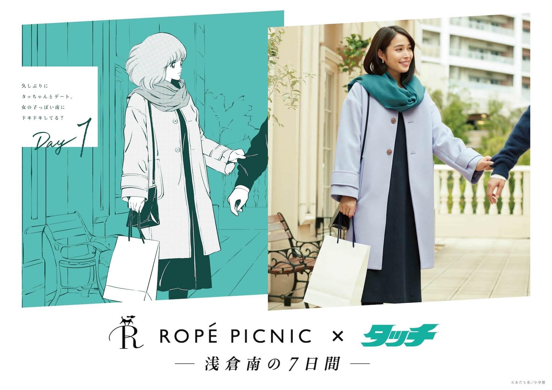 広瀬アリスが「タッチ」南ちゃんに!インタビューでは「かわいいにまっすぐ」なことについて語る life-fashion191125-ropepicnic-hirosealice-2