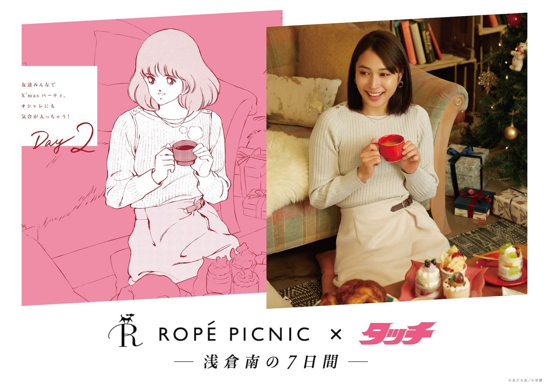 広瀬アリスが「タッチ」南ちゃんに!インタビューでは「かわいいにまっすぐ」なことについて語る life-fashion191125-ropepicnic-hirosealice-3