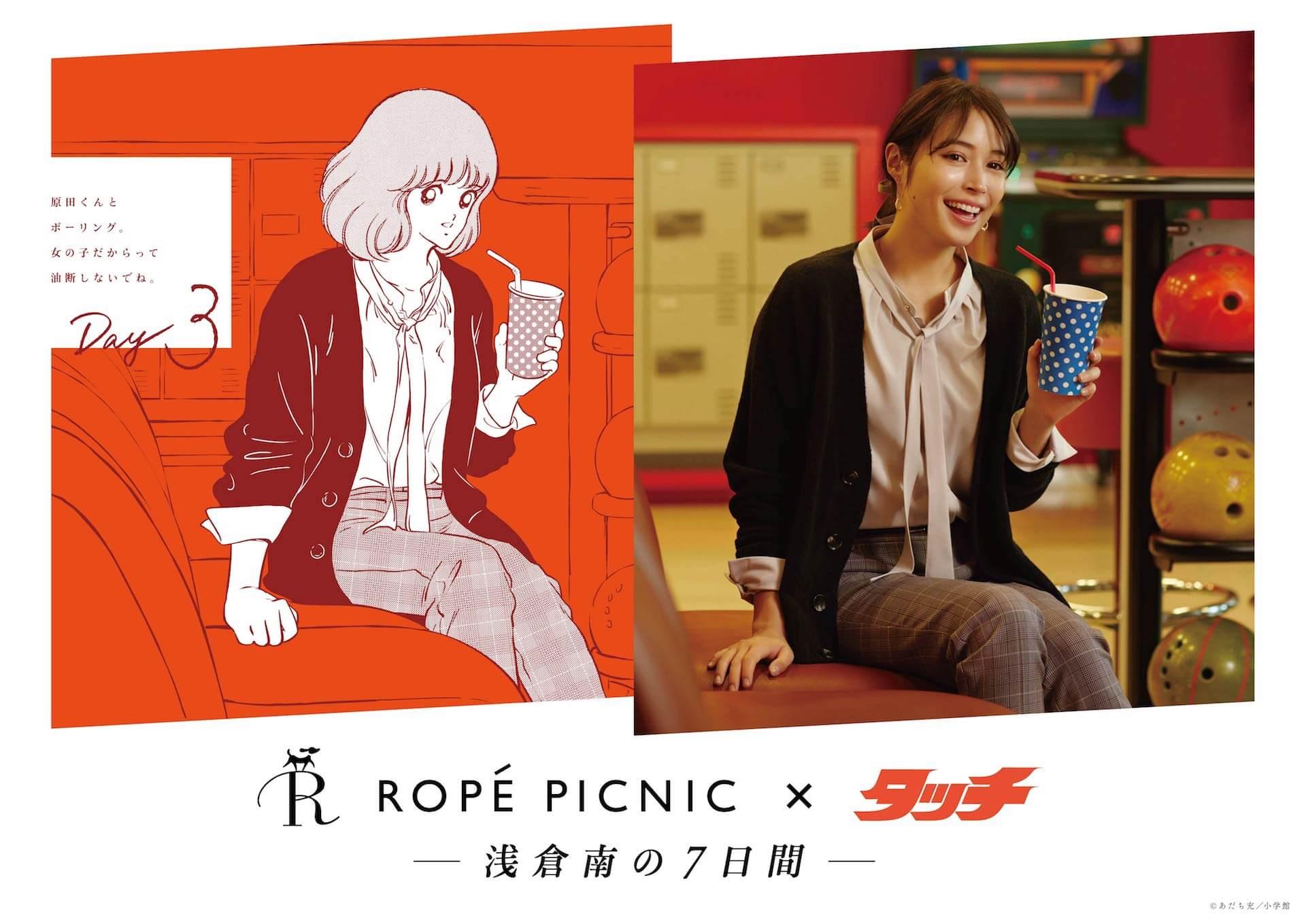 広瀬アリスが「タッチ」南ちゃんに!インタビューでは「かわいいにまっすぐ」なことについて語る life-fashion191125-ropepicnic-hirosealice-4