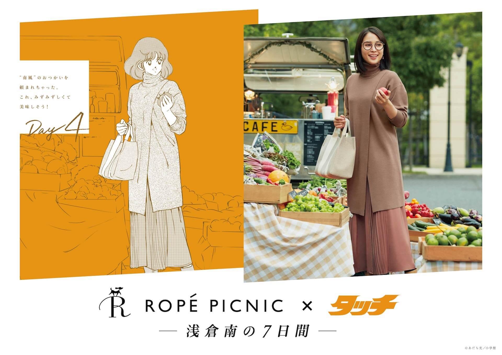 広瀬アリスが「タッチ」南ちゃんに!インタビューでは「かわいいにまっすぐ」なことについて語る life-fashion191125-ropepicnic-hirosealice-5