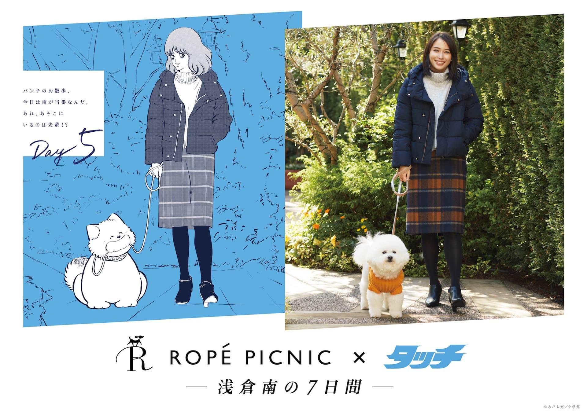 広瀬アリスが「タッチ」南ちゃんに!インタビューでは「かわいいにまっすぐ」なことについて語る life-fashion191125-ropepicnic-hirosealice-6