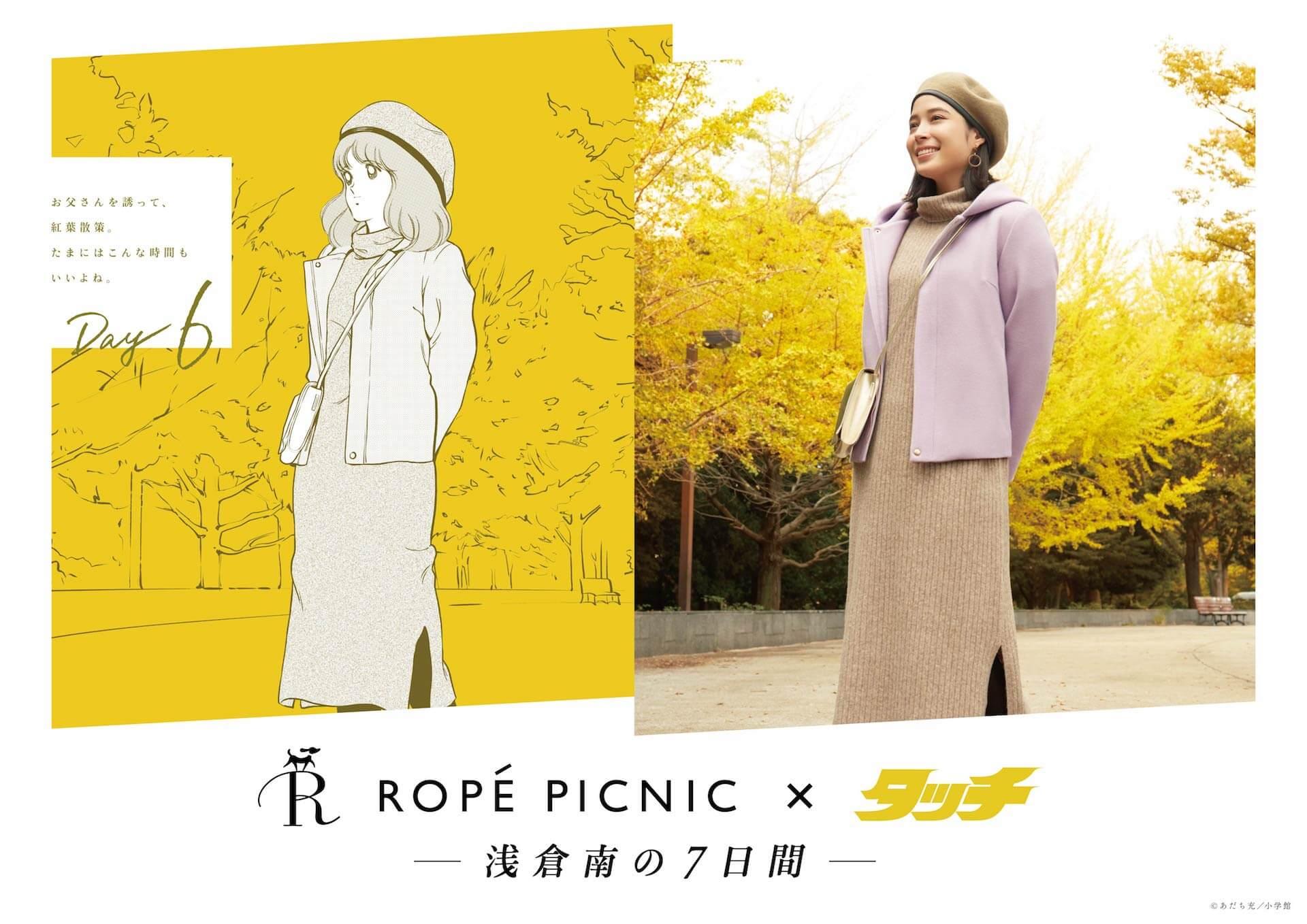 広瀬アリスが「タッチ」南ちゃんに!インタビューでは「かわいいにまっすぐ」なことについて語る life-fashion191125-ropepicnic-hirosealice-7