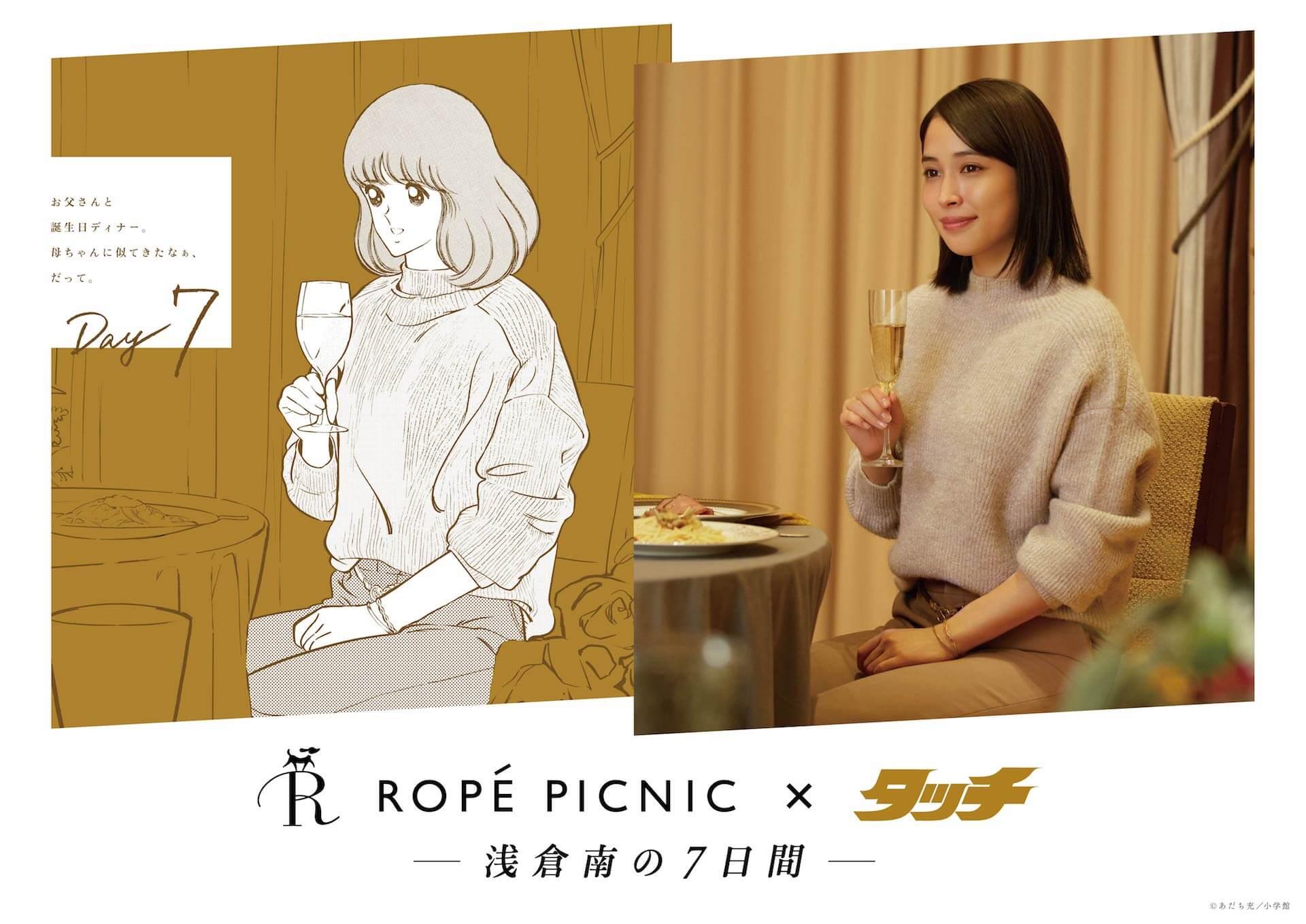 広瀬アリスが「タッチ」南ちゃんに!インタビューでは「かわいいにまっすぐ」なことについて語る life-fashion191125-ropepicnic-hirosealice-8