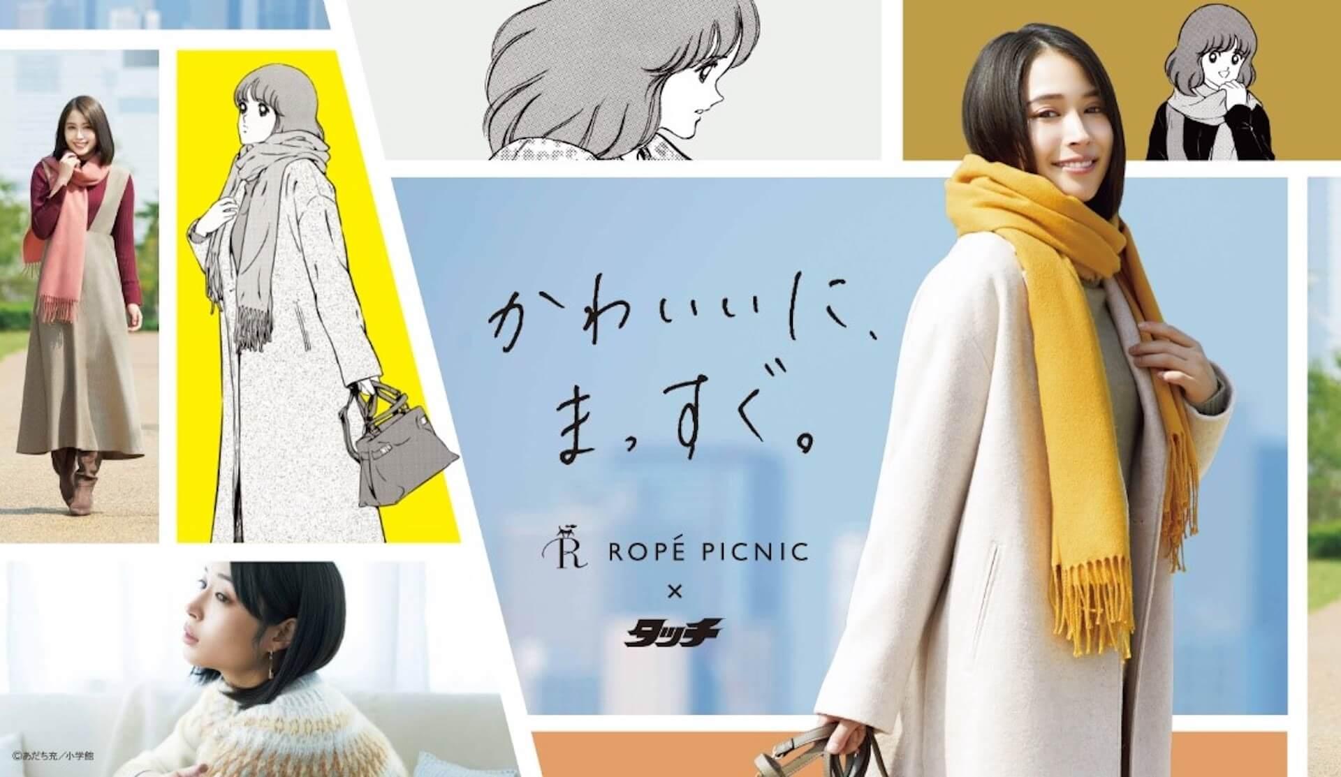 広瀬アリスが「タッチ」南ちゃんに!インタビューでは「かわいいにまっすぐ」なことについて語る life-fashion191125-ropepicnic-hirosealice-9