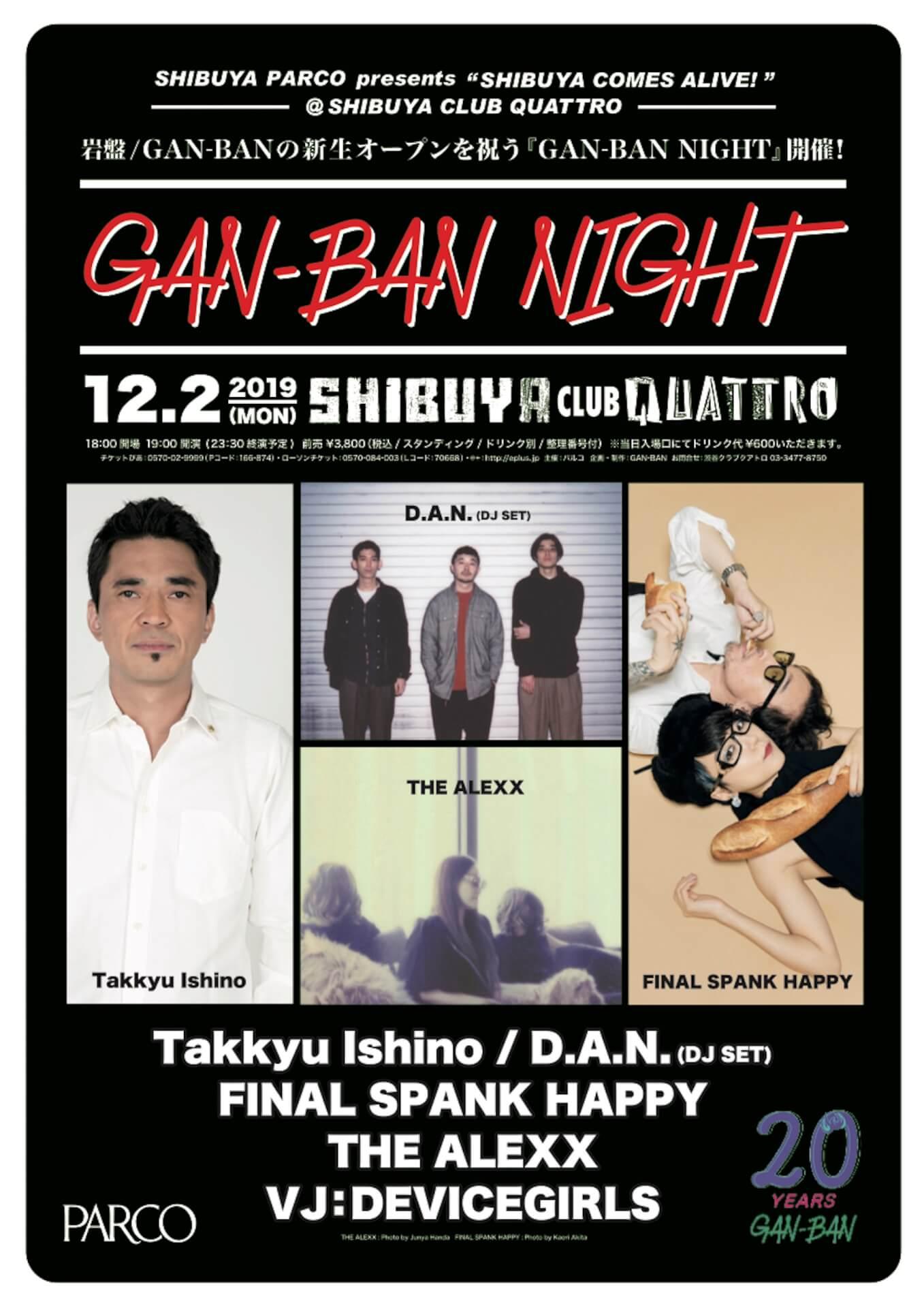 TAKKYU ISHINO、D.A.N.らが集う<GAN-BAN NIGHT>がいよいよ来週開催!デビューライブ以来2度目のパフォーマンスとなるTHE ALEXXからコメントも music191125_ganbannight_6-1