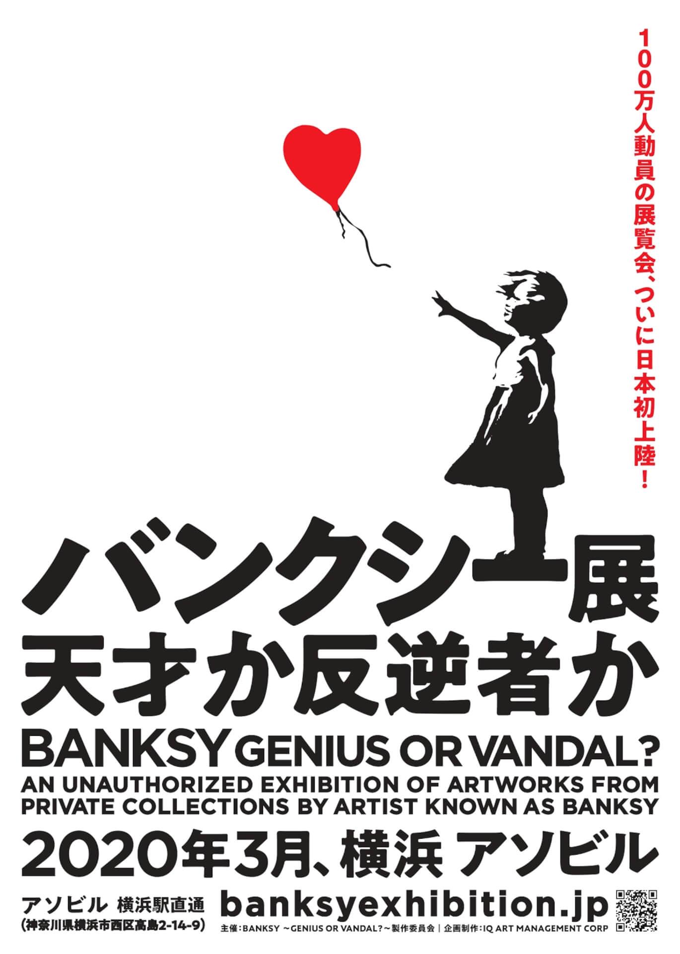 バンクシー日本初公開のコレクションが上陸!<バンクシー展 天才か反逆者か>横浜で開催決定 art191105_banksy_1