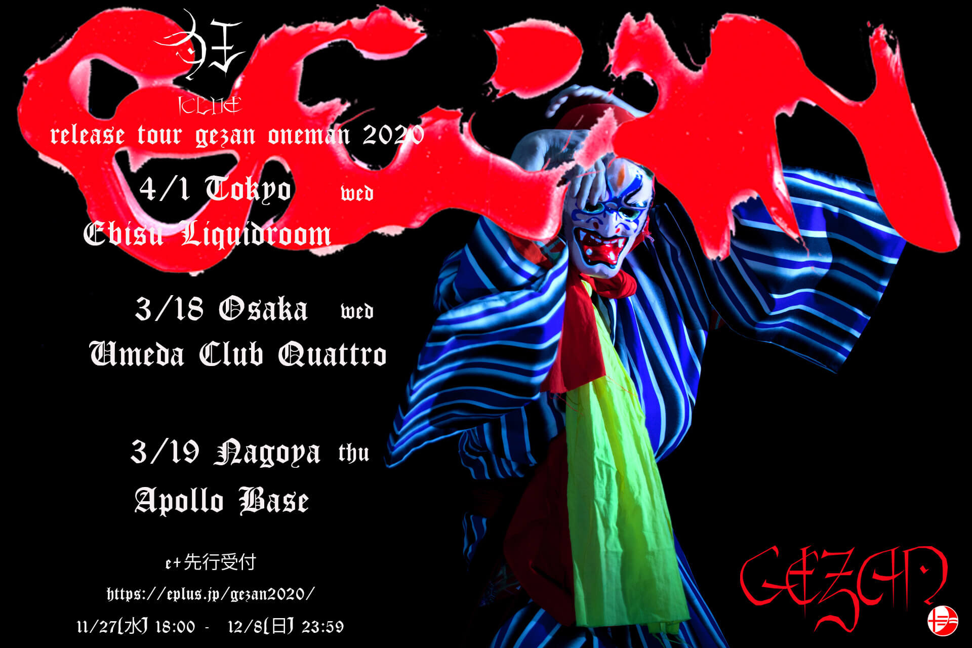 GEZAN、5th ALBUM『狂(KLUE)』を自主レーベル十三月よりリリース|東名阪を周遊するリリースツアーも開催 music191126_gezan_1