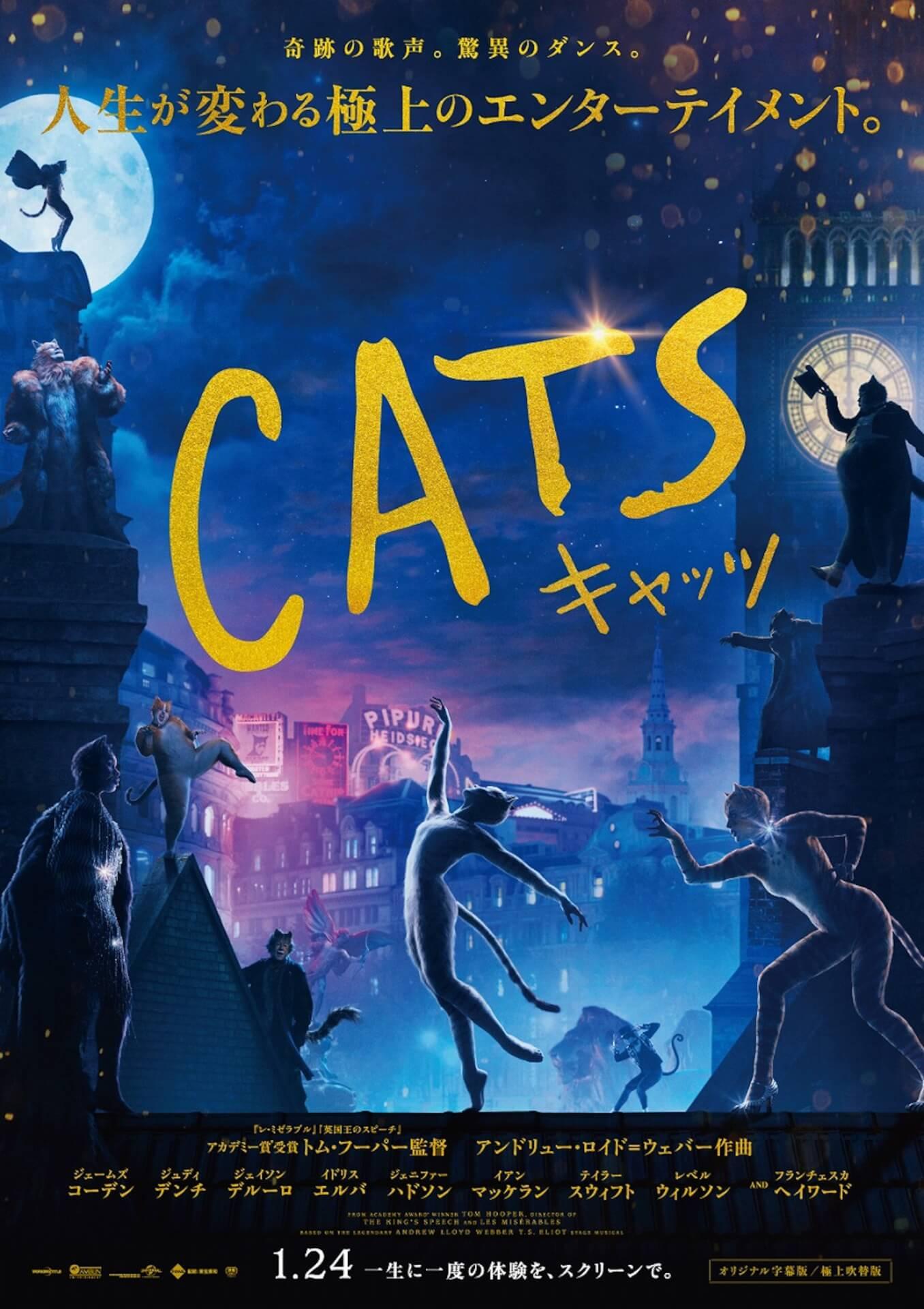 一夜だけの特別な舞踏会に選ばれるのは選ばれる猫は......?『キャッツ』待望の新予告映像&ポスタービジュアルが公開 a41bd3cb4003f992635390d596205c1e