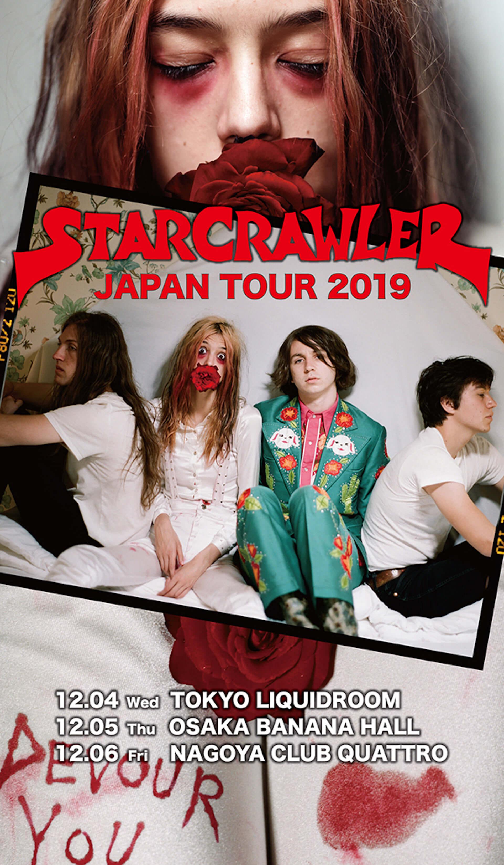 サポートアクトにNo Busesが決定!世界を震撼させるバンド、スタークローラーのジャパン・ツアーが来週よりスタート music191127-starcrawler-mian-1920x3291