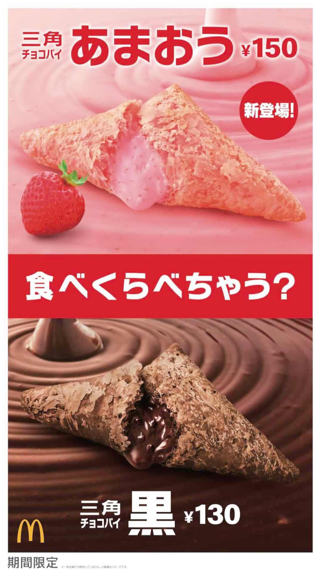 あなたも三角チョコパイあまおう食べたい?マクドナルド、抽選で100名にマックカード2,000円分が当たるツイートキャンペーン実施 gourmet191128_mcdonald_sankaku_2