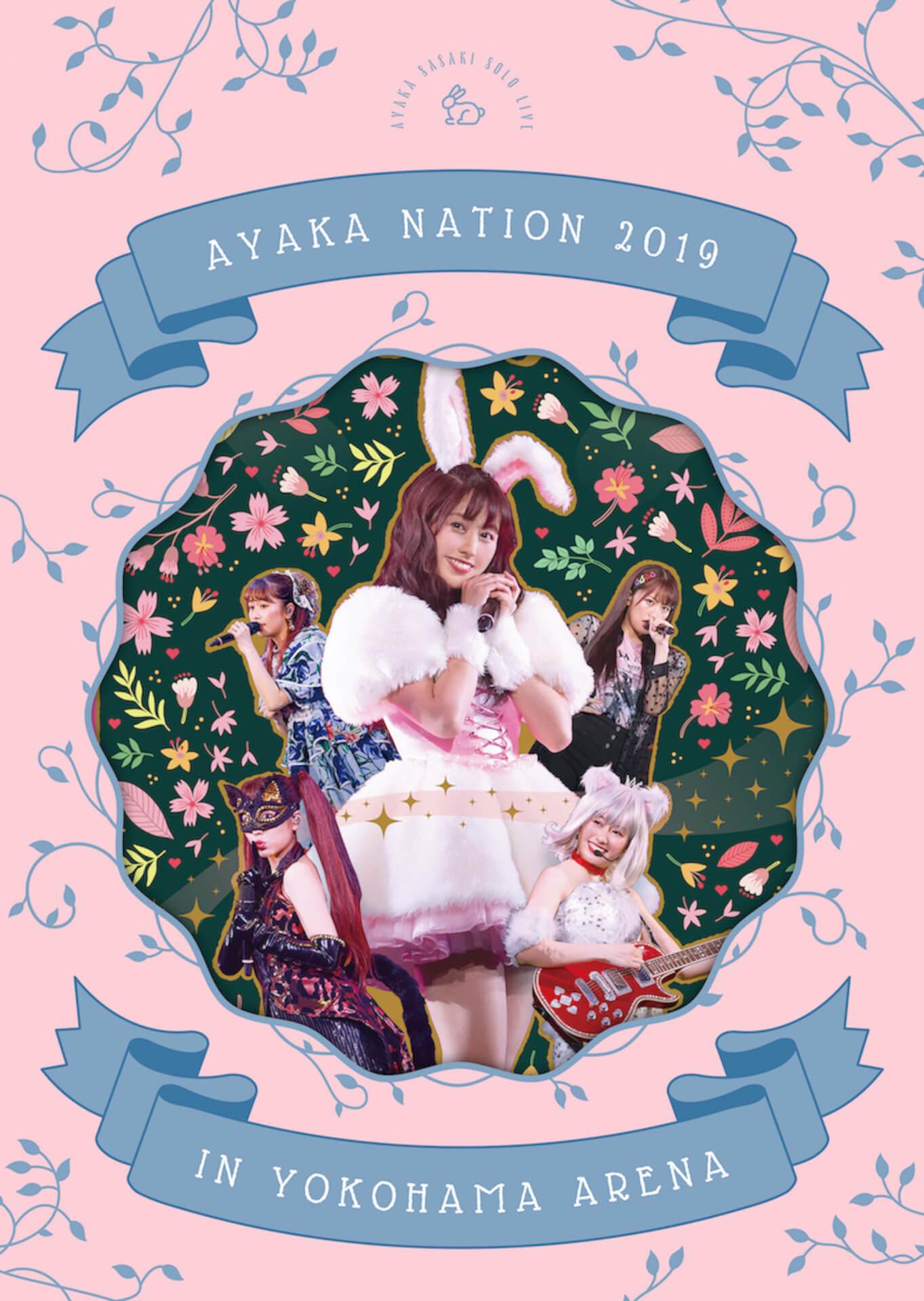 """ももクロ""""あーりん×ハードロックカフェ""""コラボが再度実現!『AYAKA NATION 2019』BD&DVD発売記念フェア開催決定 art191202_momokuro_1"""