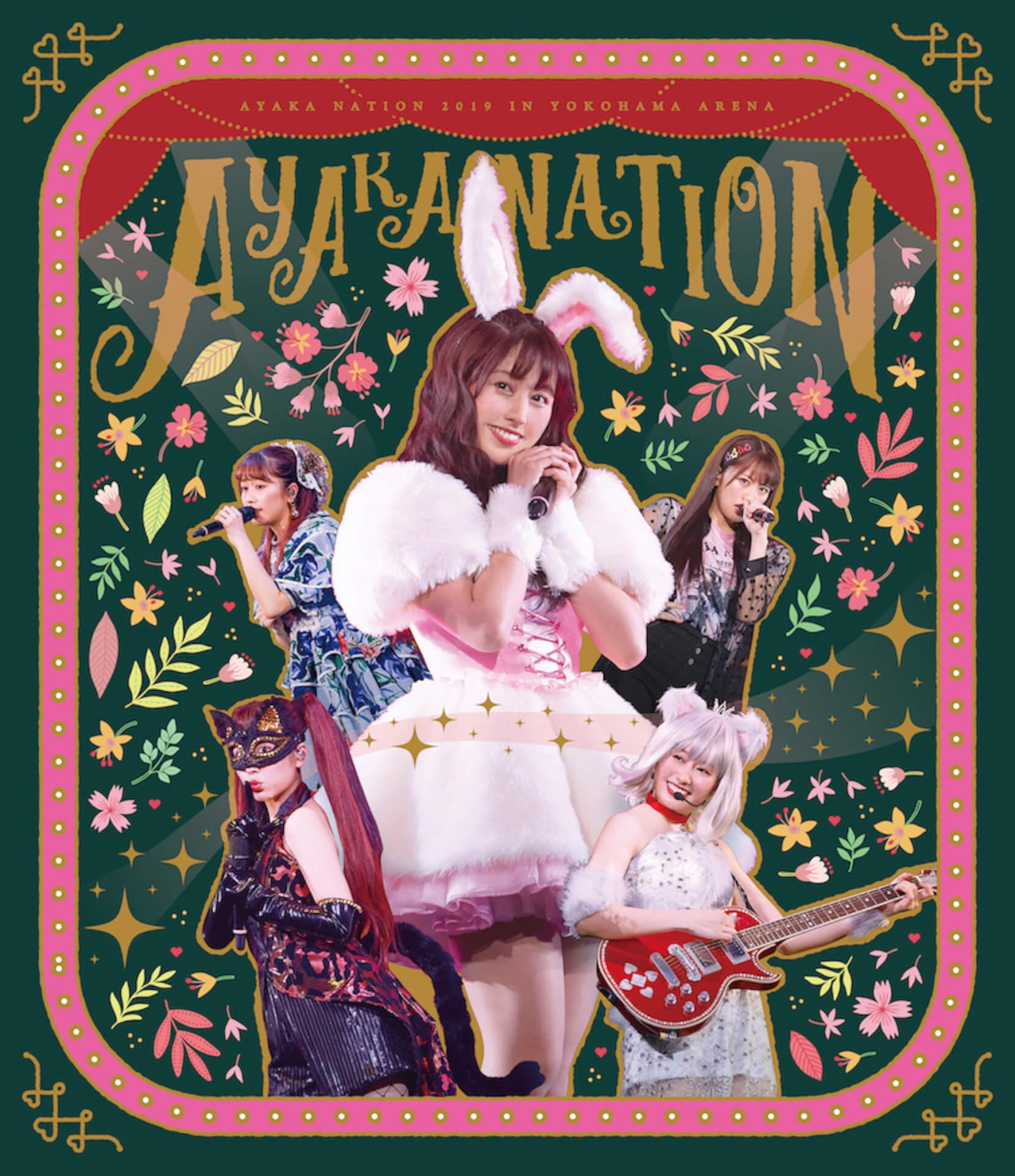 """ももクロ""""あーりん×ハードロックカフェ""""コラボが再度実現!『AYAKA NATION 2019』BD&DVD発売記念フェア開催決定 art191202_momokuro_2"""