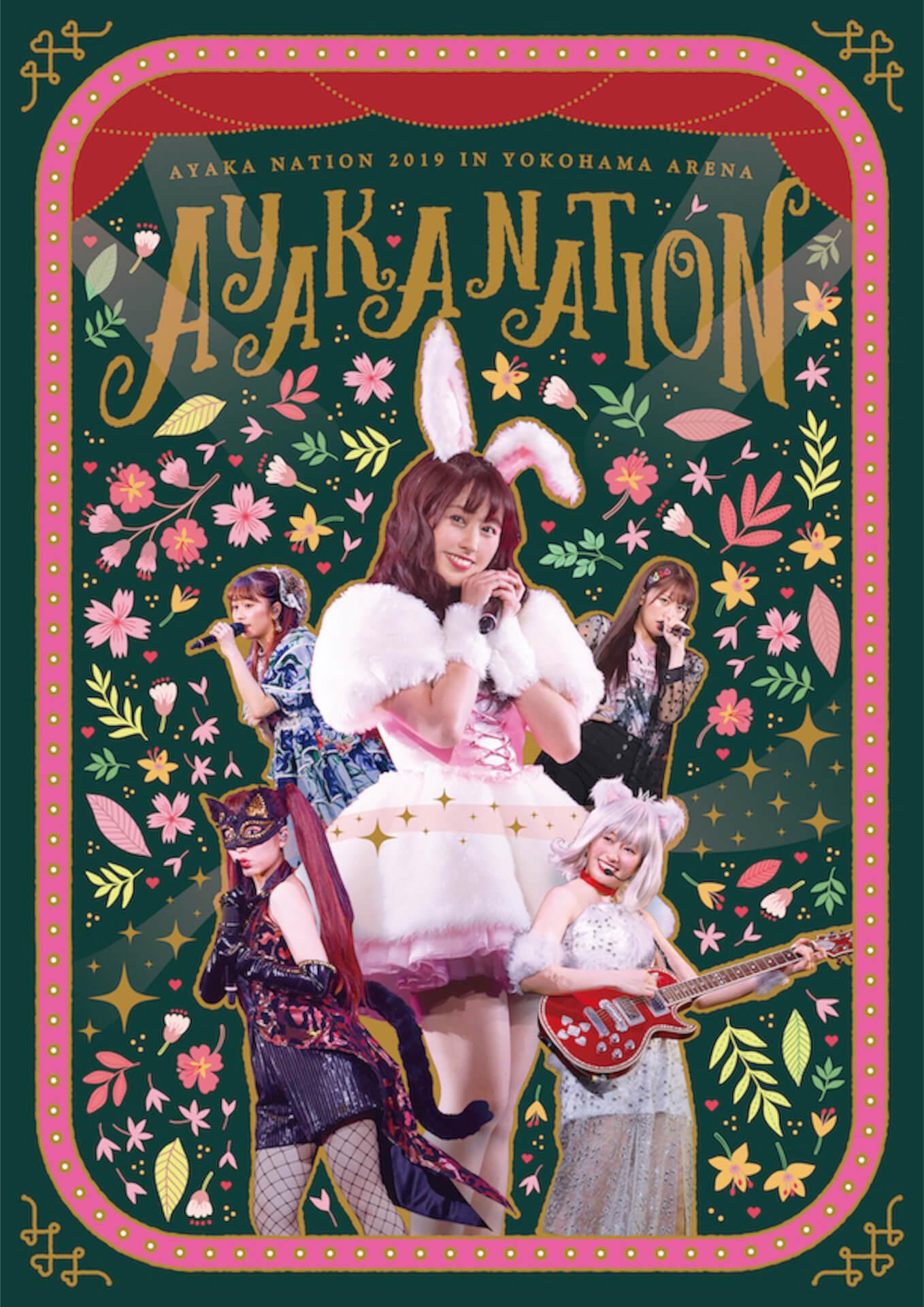 """ももクロ""""あーりん×ハードロックカフェ""""コラボが再度実現!『AYAKA NATION 2019』BD&DVD発売記念フェア開催決定 art191202_momokuro_3"""