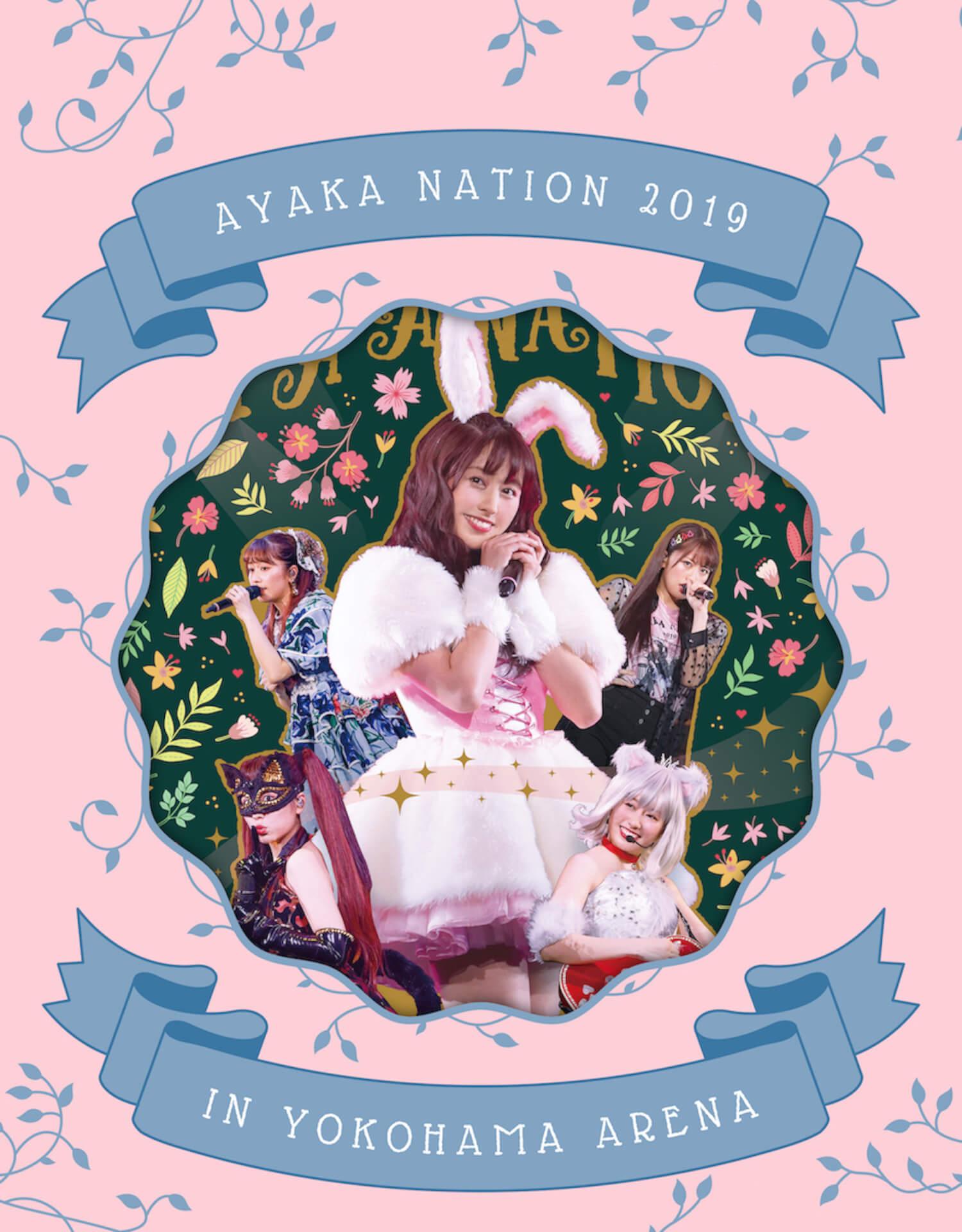 """ももクロ""""あーりん×ハードロックカフェ""""コラボが再度実現!『AYAKA NATION 2019』BD&DVD発売記念フェア開催決定 art191202_momokuro_6"""