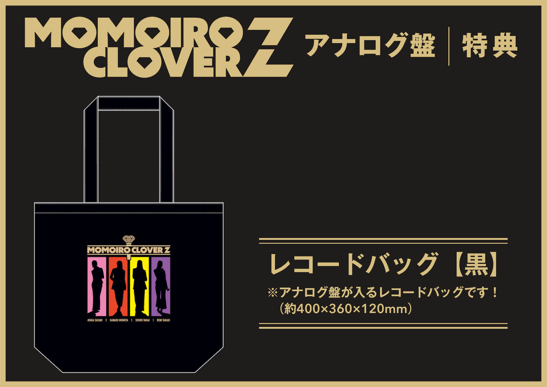 ももいろクローバーZ、東京キネマ倶楽部での公演Blu-ray&DVDと『MOMOIRO CLOVER Z』アナログ盤のジャケット写真公開!応援店特典も解禁 music191202_momokuro_kinema_7