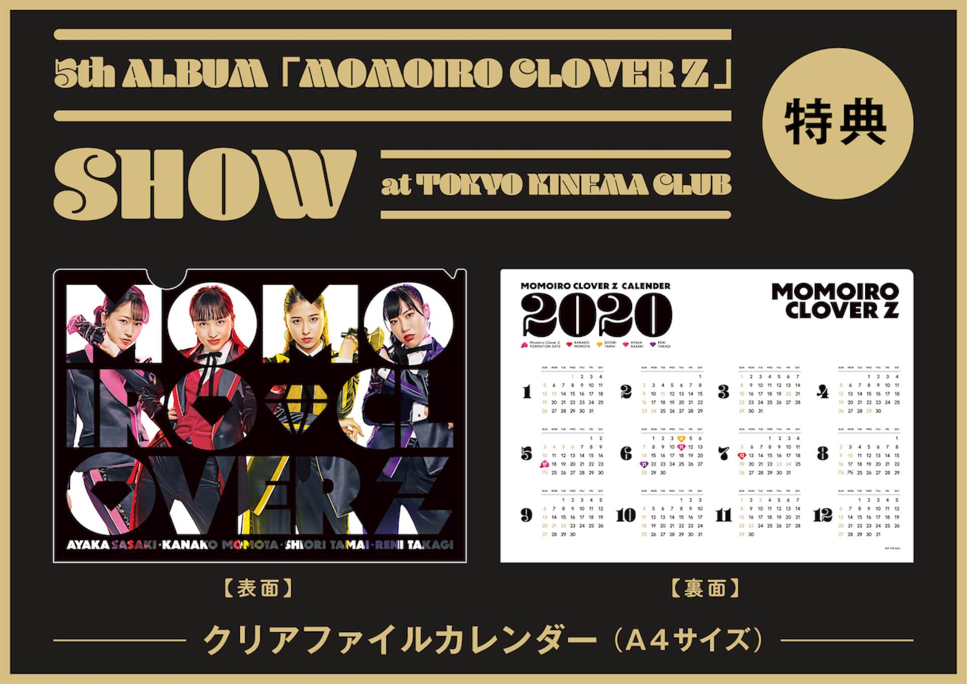ももいろクローバーZ、東京キネマ倶楽部での公演Blu-ray&DVDと『MOMOIRO CLOVER Z』アナログ盤のジャケット写真公開!応援店特典も解禁 music191202_momokuro_kinema_6