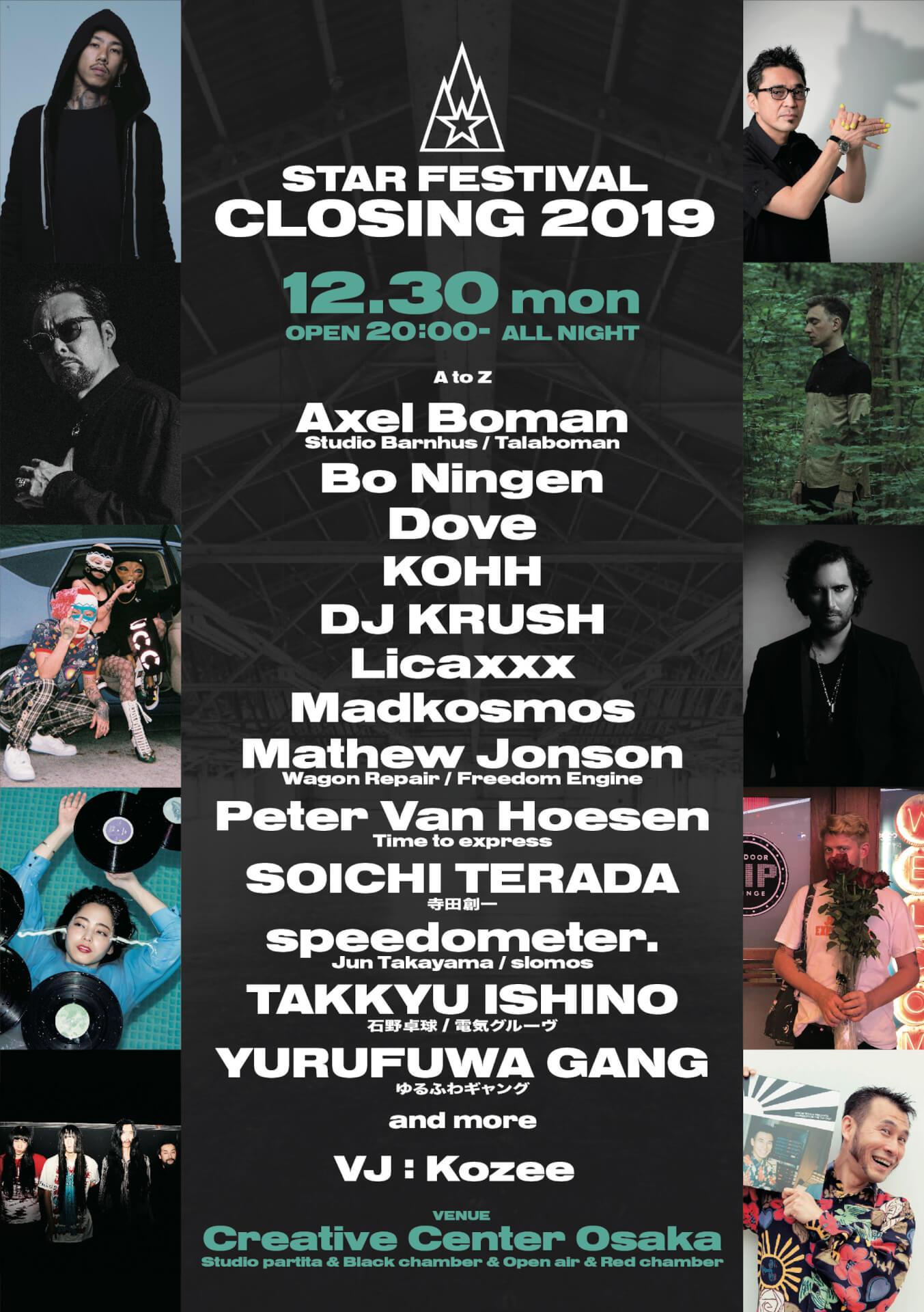 年末を締めくくるパーティー<STAR FESTIVAL CLOSING>にDJ KRUSH、Licaxxx、ゆるふわギャングらの参加が決定! music191202_starfestivalclosing_1