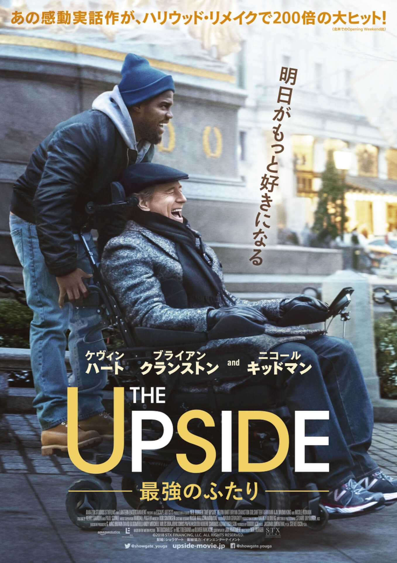 綾戸智恵、小堺一機、林家木久扇など各界著名人が大絶賛!『THE UPSIDE/最強のふたり』へのコメントが到着 film191203_theupside_1