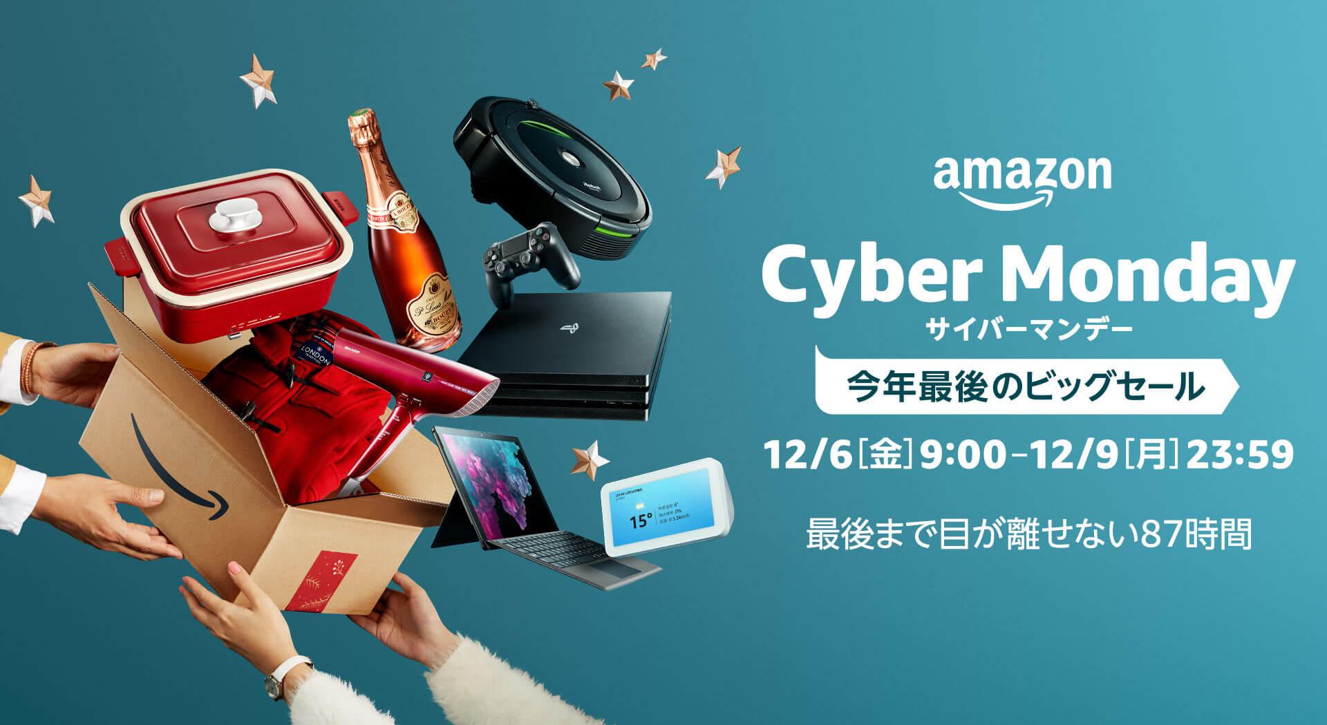 iPadやゲーミングPC、Amazonデバイス、スター・ウォーズのLEGOまで!Amazonサイバーマンデー開催 tech191203_amazon_cybermonday_1