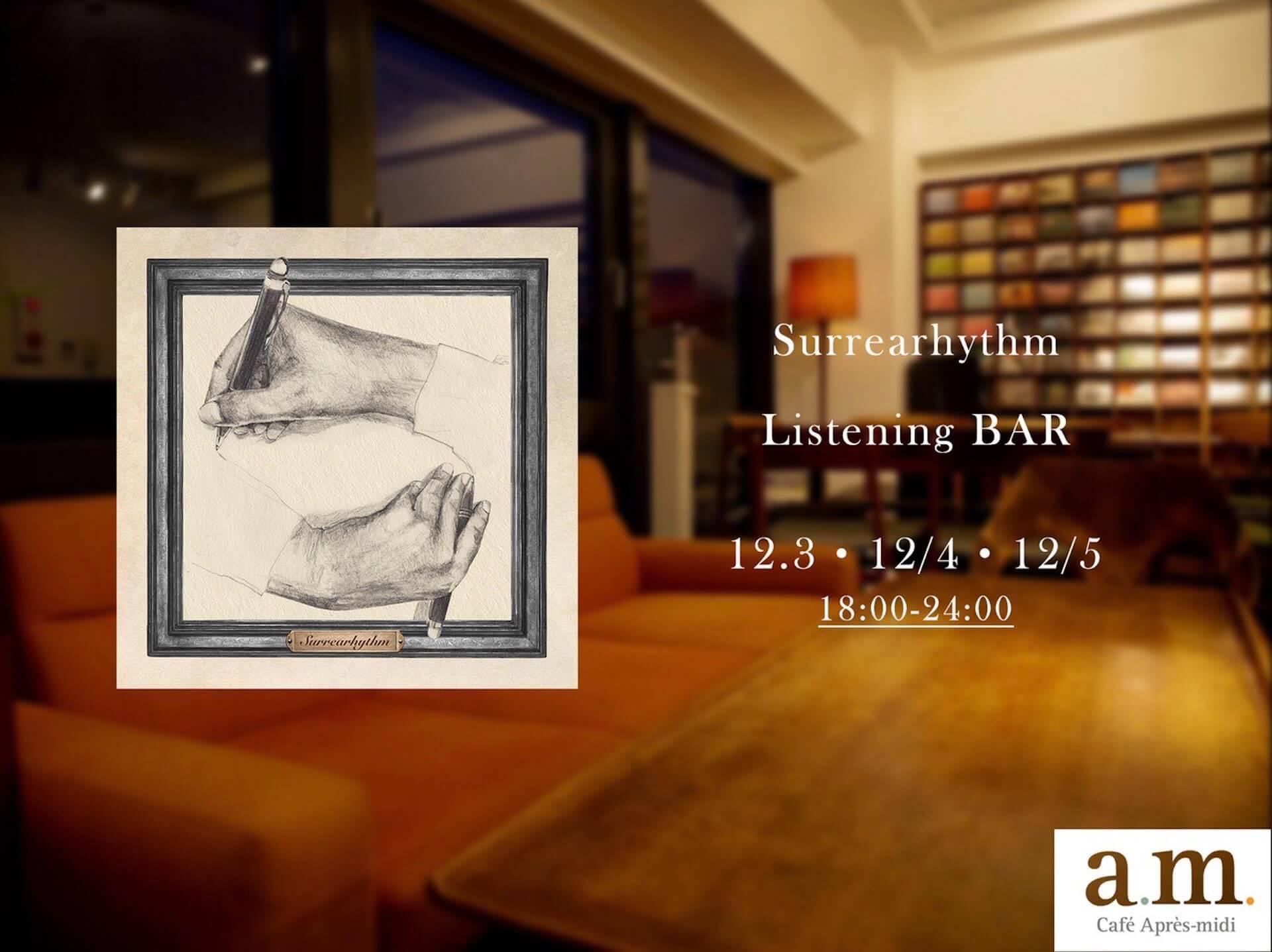 リベラルa.k.a岩間俊樹(SANABAGUN.)のセカンドアルバム『Surrearhythm』を一足先に聴けるListening BARが開催 music191203-liberal
