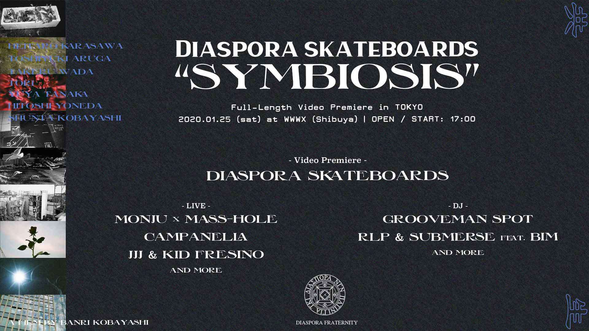 Diaspora skateboardsのフルレングスビデオ試写イベントが開催決定|MONJU×MASS-HOLE、JJJ & KID FRESINOが登場 music191203_diasporaskateboards_1
