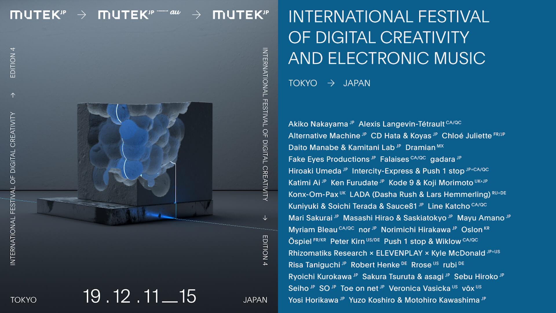 電子音楽&デジタルアートの祭典が渋谷に!<MUTEK.JP>最終フルラインナップ&タイムテーブル発表 art191205_mutek_1