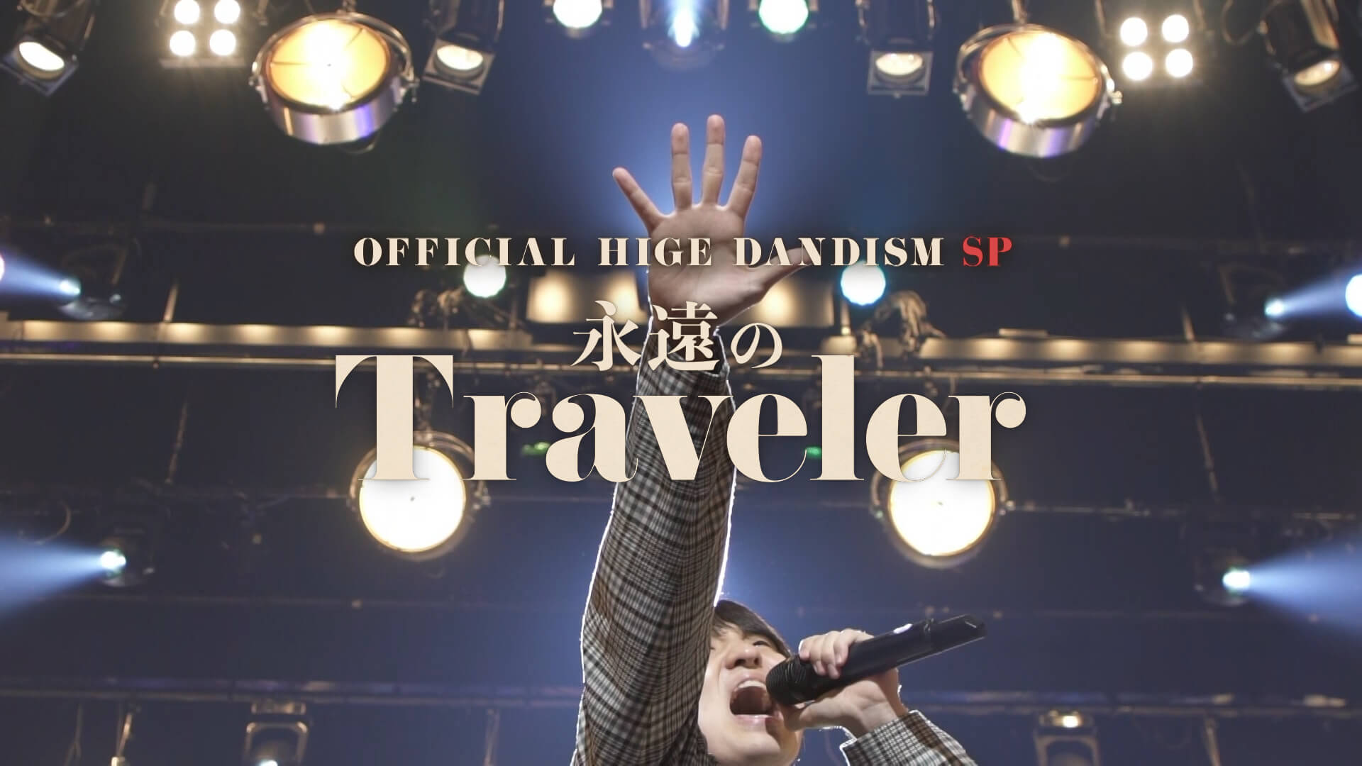 スキマスイッチとの対談も!Official髭男dism『Traveler』発売記念特別番組が全国オンエア決定 art191205_higedan_traveler_3