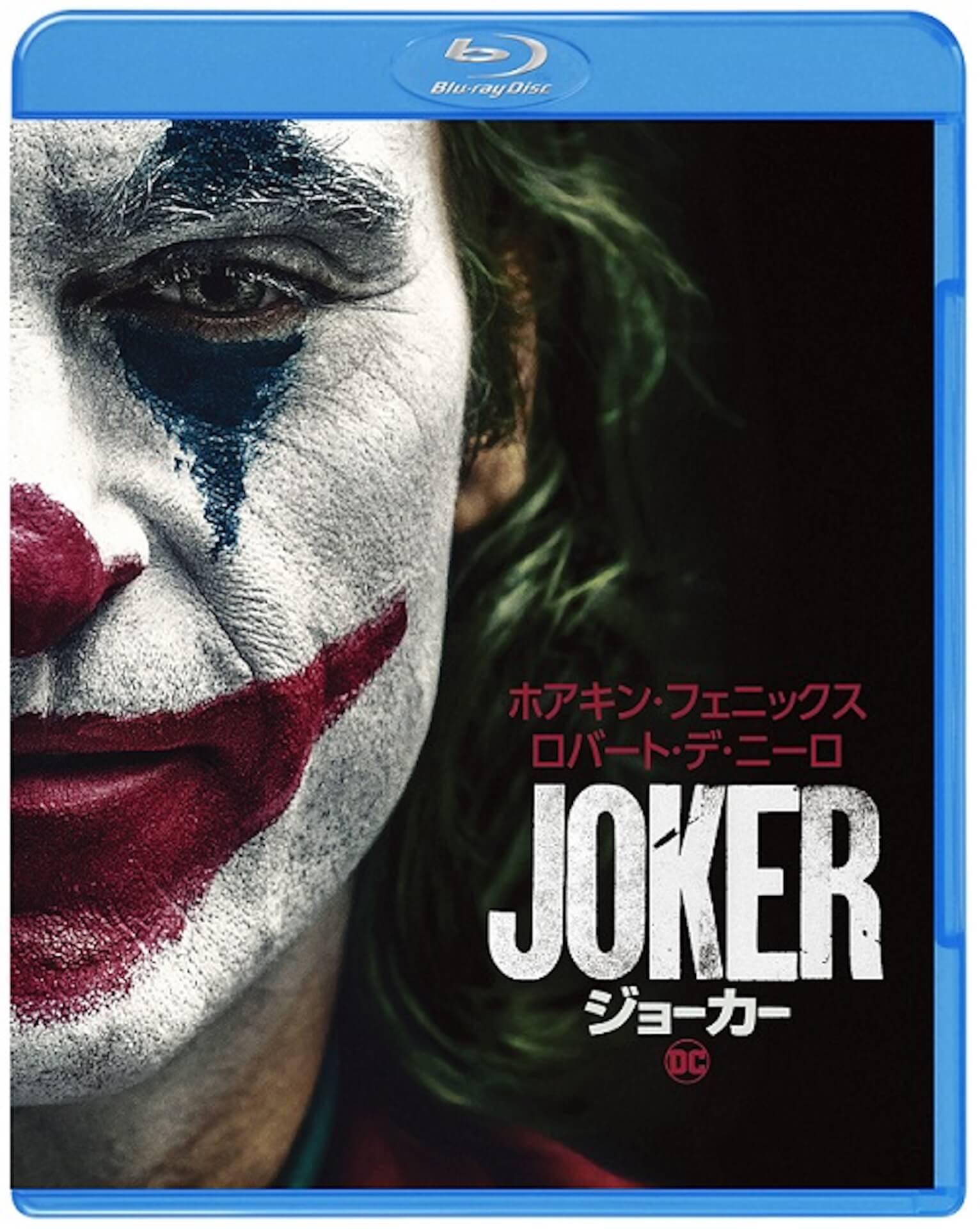 世界を揺るがした超問題作『ジョーカー』がついにあなたの家に!Blu-ray&DVDが2020年1月発売決定 film191206_joker_4