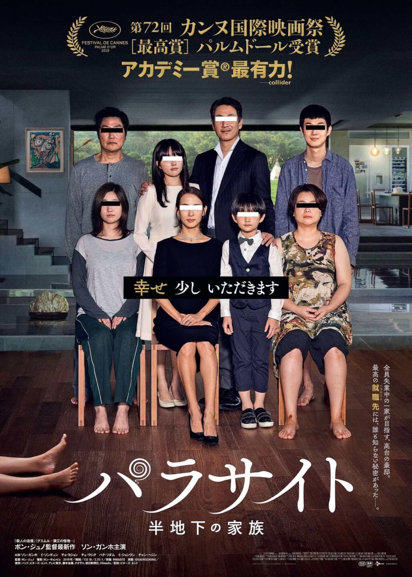 世界が注目する韓国映画『パラサイト』先行上映決定!映画館でしか見られない激レアメッセージ映像を同時上映 film191206_parasite_01-1440x2016