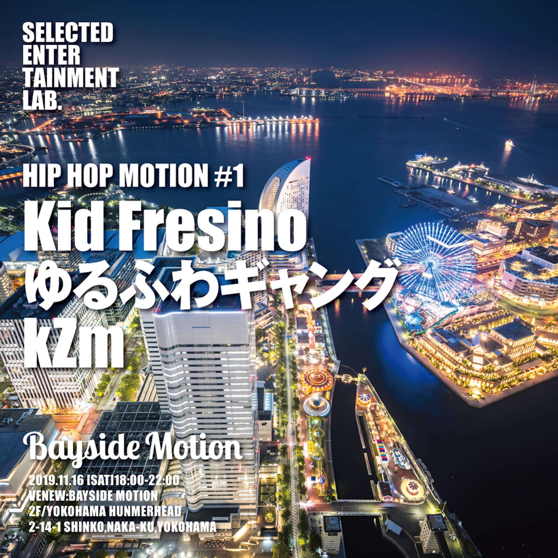 """みなとみらいの海が一望できる新ベニュー""""Bayside Motion""""オープニングパーティにKid Fresino、ゆるふわギャング、kZmが集結! music191108_baysidemotion_1-1920x1920"""