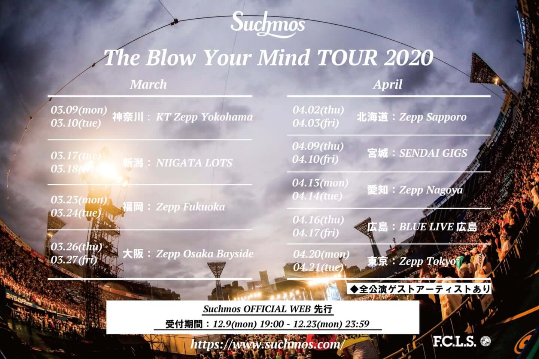 Suchmosが2年ぶりに全国を回る!<The Blow Your Mind TOUR 2020>開催決定|ゲストも多数出演予定 music1209_suchmostour2020_02-1440x960