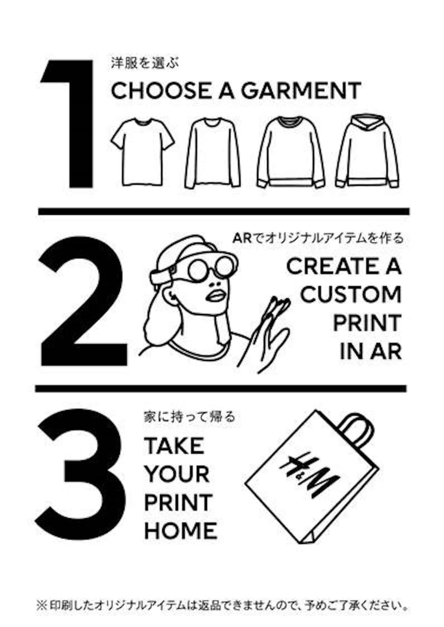 『スター・ウォーズ』の世界観をAR体験&Tシャツプリントできる!H&M原宿店で<リデザイン・ラボ>開催 lf191209_hmstarwarsar_03-1440x2033
