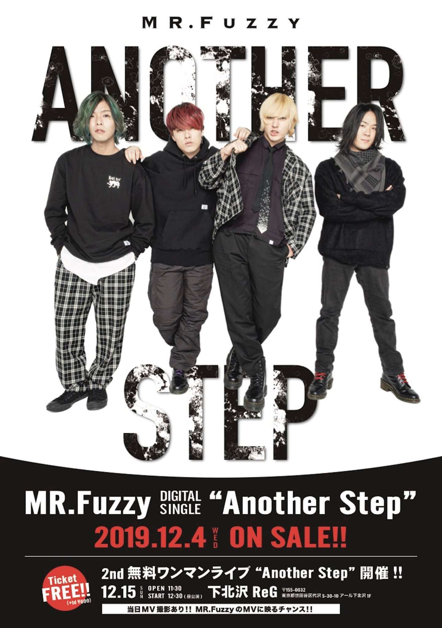 "MR.Fuzzyが一歩を踏み出す決意を込めた楽曲""Another Step""をデジタルリリース!下北沢で無料ライブも開催 music191209_mrfuzzy_01-1440x2043"