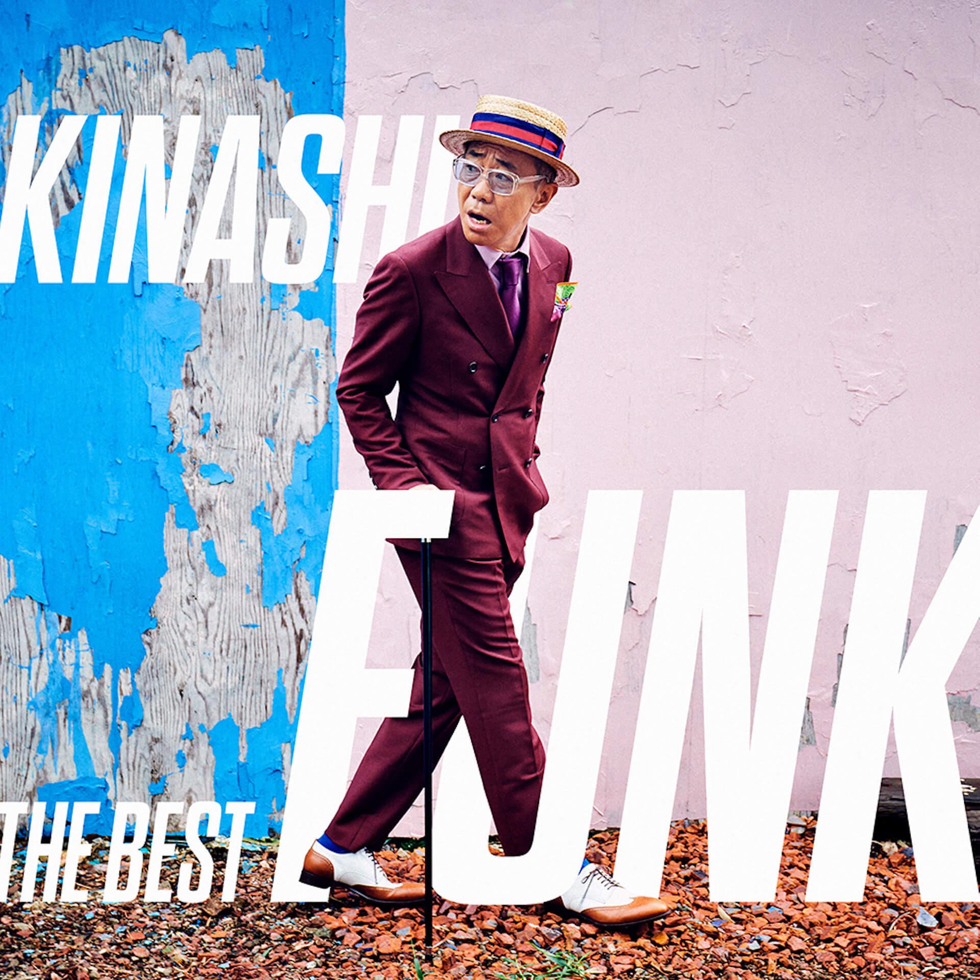 木梨憲武1stソロアルバム『木梨ファンク ザ・ベスト』がiTunes総合ランキング1位に!本日『FNS歌謡祭第2夜』にも出演 music191211_kinashifunk_2