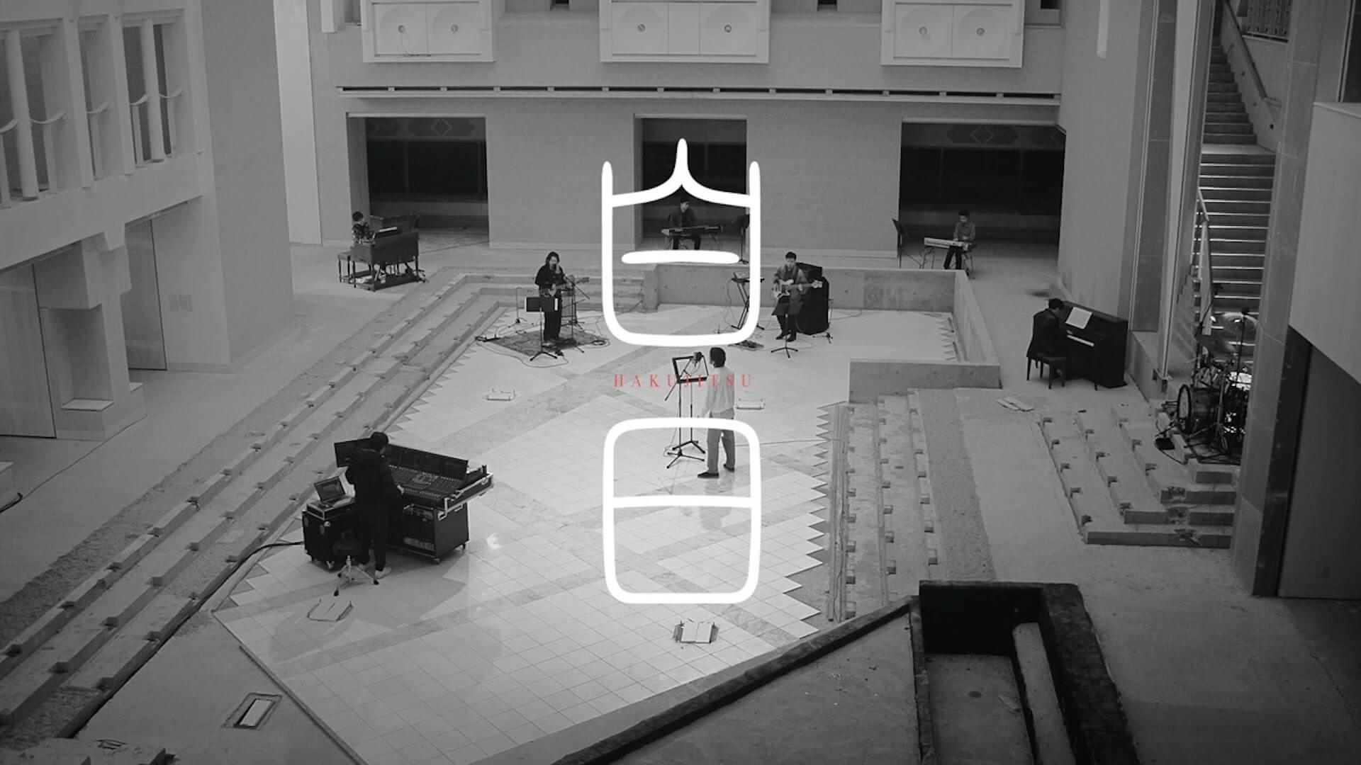 『NHK紅白歌合戦』にも出場するKing Gnu大ヒット曲「白日」MVがYouTube再生回数1億回突破! music191212_kinggnu_hakujitsu_4