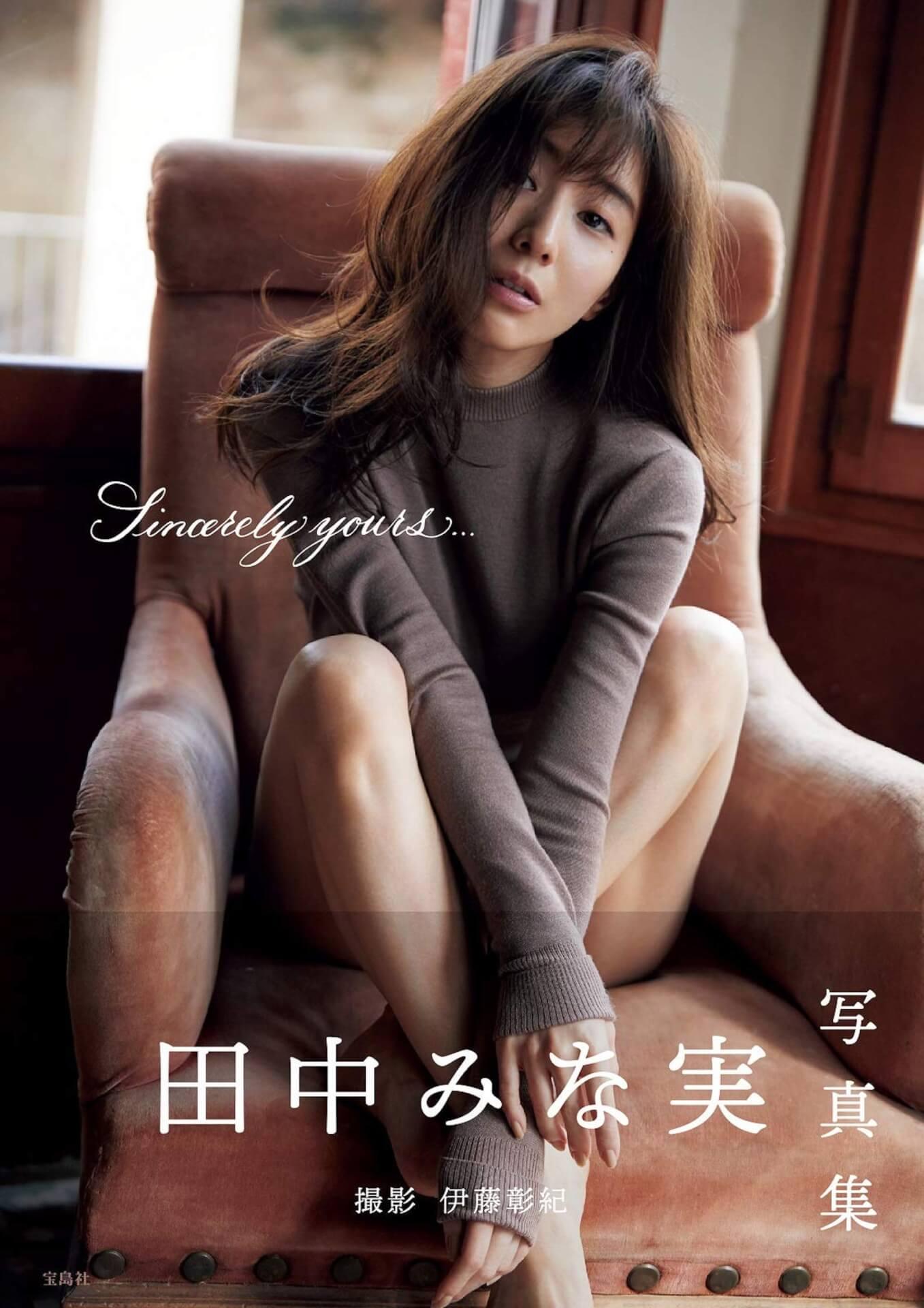 田中みな実写真集『Sincerely yours...』明日ついに発売!発売前重版に本人は喜びのコメント art191212_tanakaminami_3
