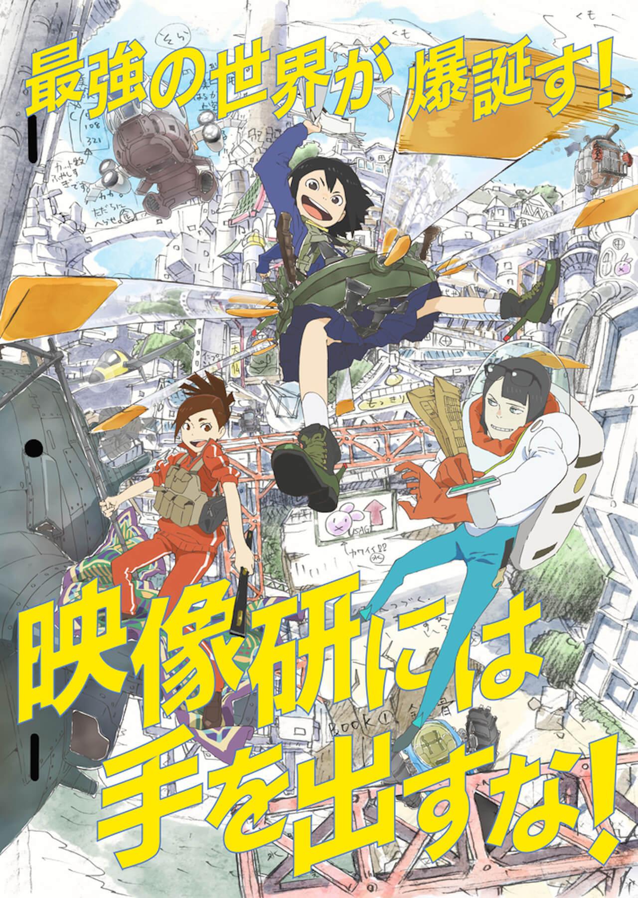 chelmico、アニメ『映像研には手を出すな!』のOPに抜擢された「Easy Breezy 」のジャケ写を解禁|アニメのPVにて先駆け音源も公開中! music191212-chelmico-eizouken-anime-3