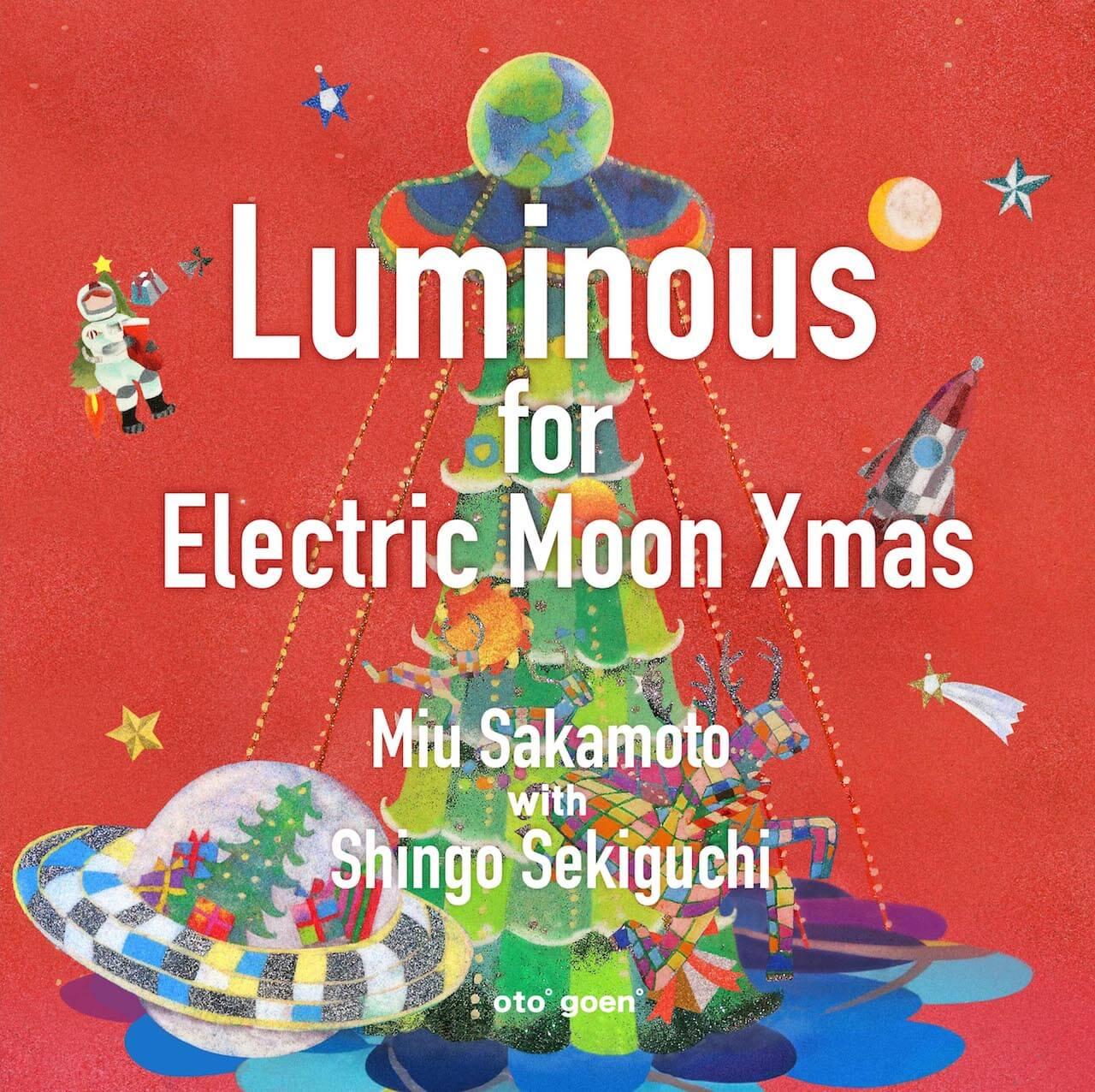 坂本美雨 with 関口シンゴによる珠玉のクリスマスソングがデジタル・リリース music191212-luminous-for-electric-moon-xmas-1