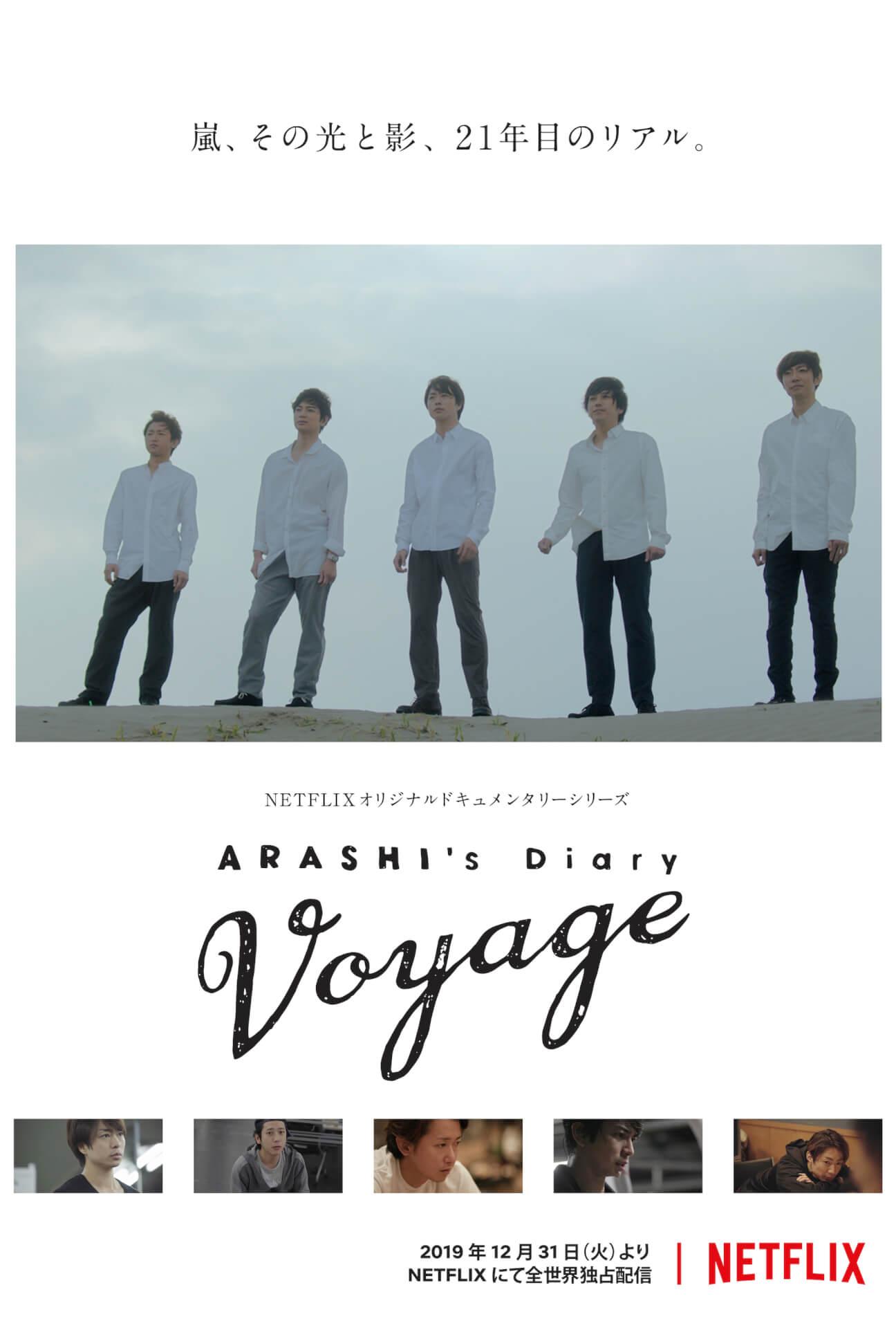 なぜ嵐は活動休止するのか|Netflixオリジナルドキュメンタリーシリーズ『ARASHI's Diary -Voyage-』毎月配信決定!キーアートも解禁 art191213_arashi_netflix_1