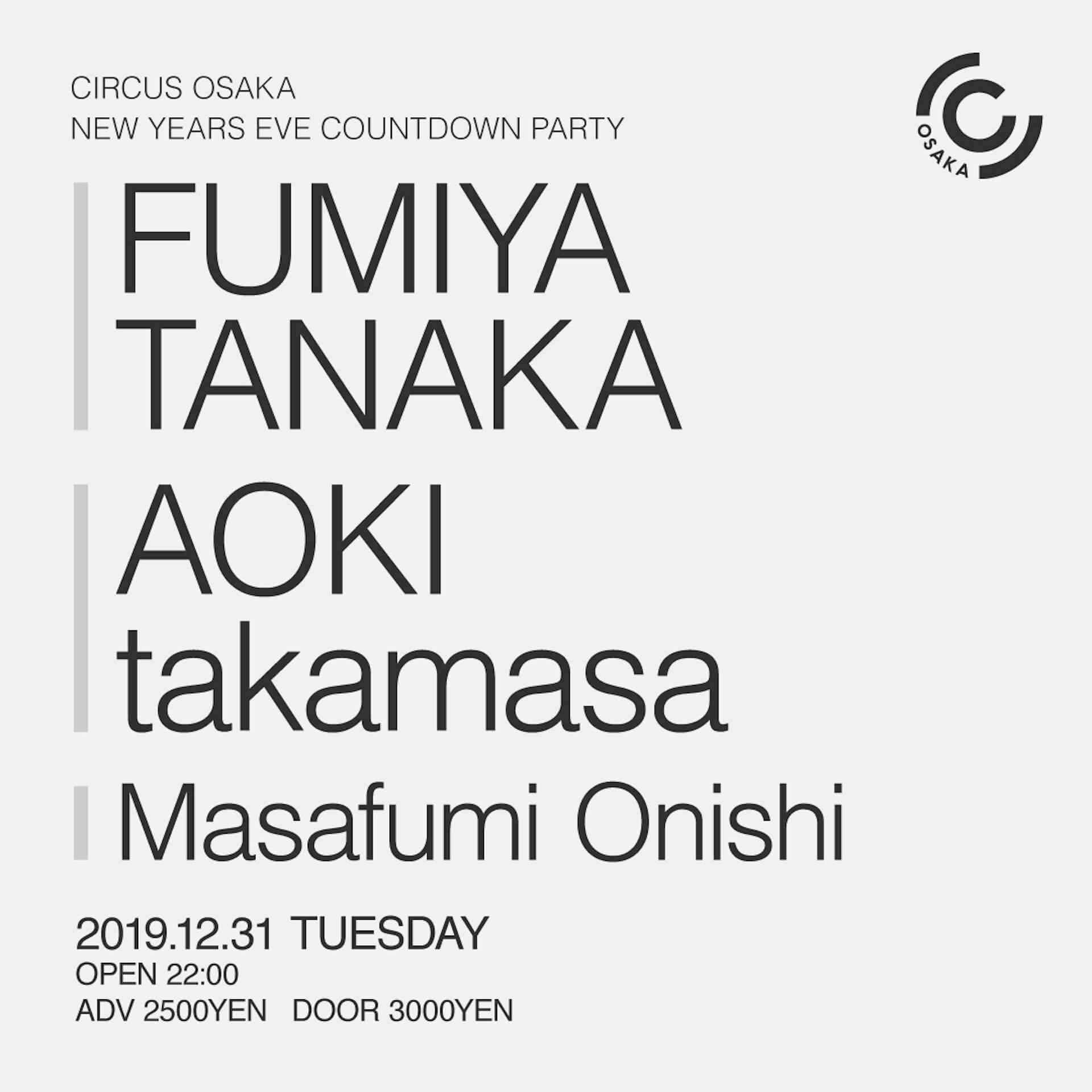 今年のカウントダウンはCIRCUSで!CIRCUS OSAKAでFUMIYA TANAKA、AOKI takamasa、CIRCUS TOKYOでAndroid52らが出演カウントダウンイベント開催 music191213_circus_countdown_4