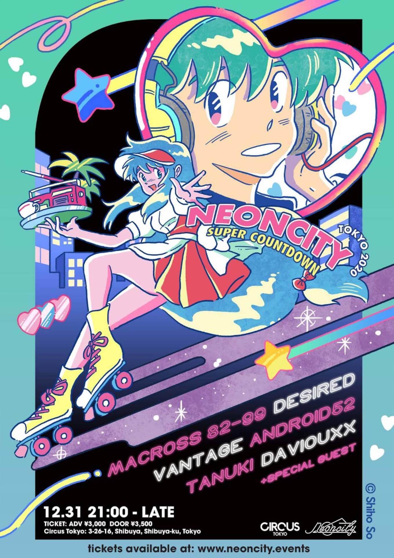 今年のカウントダウンはCIRCUSで!CIRCUS OSAKAでFUMIYA TANAKA、AOKI takamasa、CIRCUS TOKYOでAndroid52らが出演カウントダウンイベント開催 music191213_circus_countdown_3