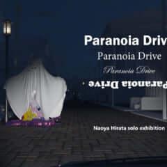 Paranoia Drive 平田 尚也