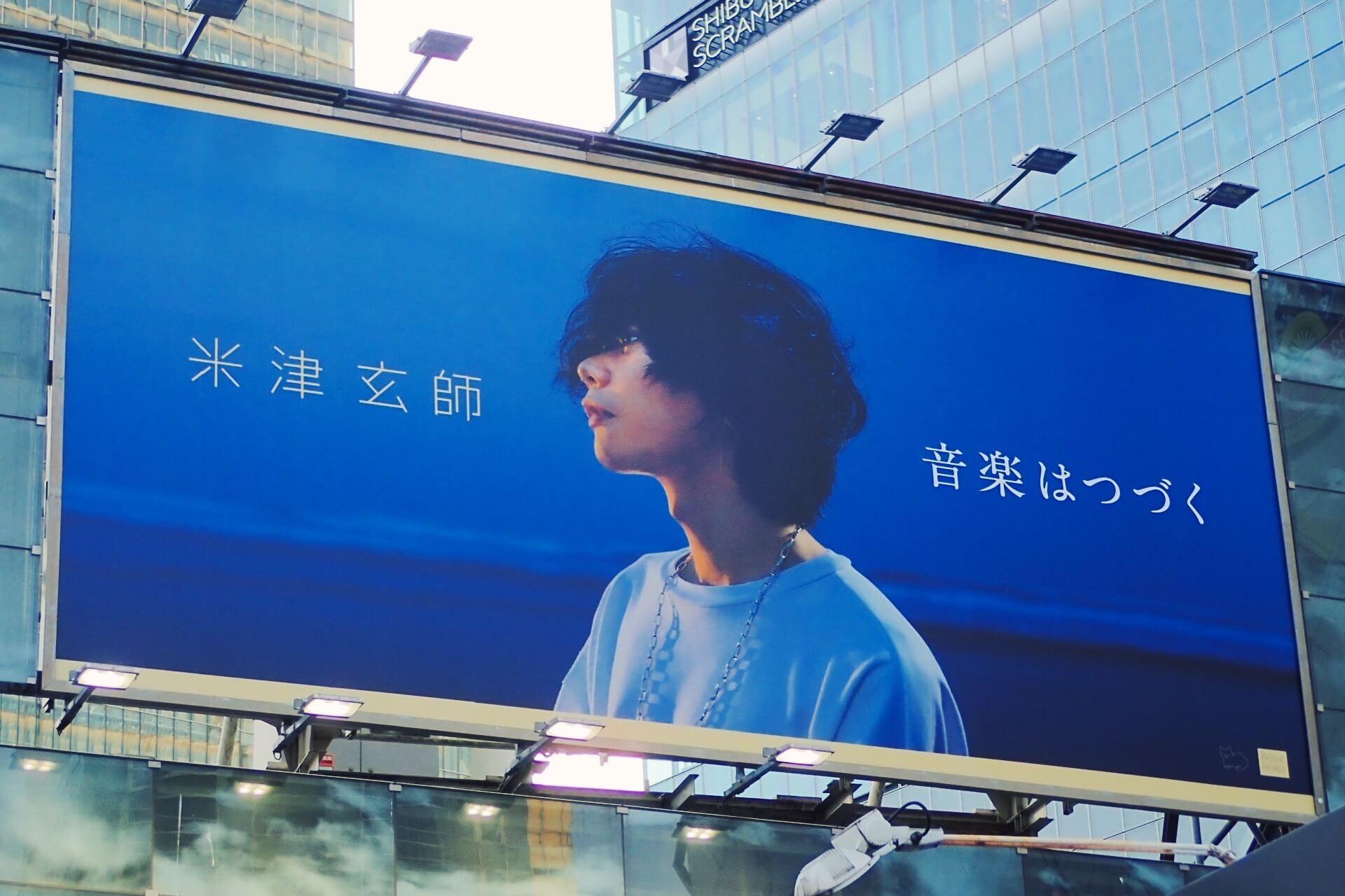 米津玄師から感謝の言葉!「Lemon」日米初の年間チャートV2で渋谷に感謝ボードを掲出 music191216_yonezukenshi_1