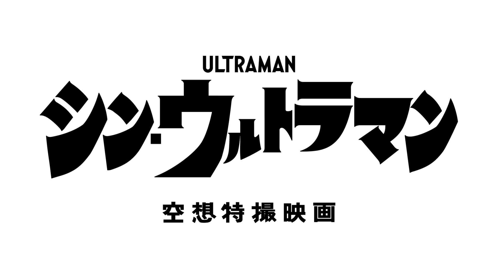 映画『シン・ウルトラマン』ウルトラマンのデザインがついに明らかに!円谷プロ史上最大の祭典<TSUBURAYA CONVENTION 2019>が開催 film191216_shinultraman_2