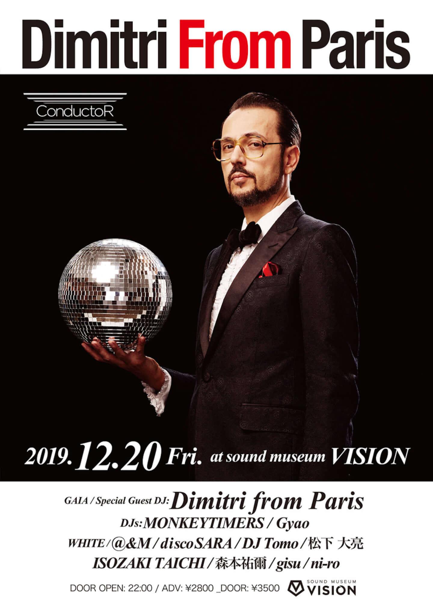 フランスのハウス・ディスコのベテランDJ・Dimitri From Parisが渋谷VISION<CONDUCTOR>に初登場!イタリアからGai Baroneも出演 music191216_dimitri_conductor_01-1440x2019