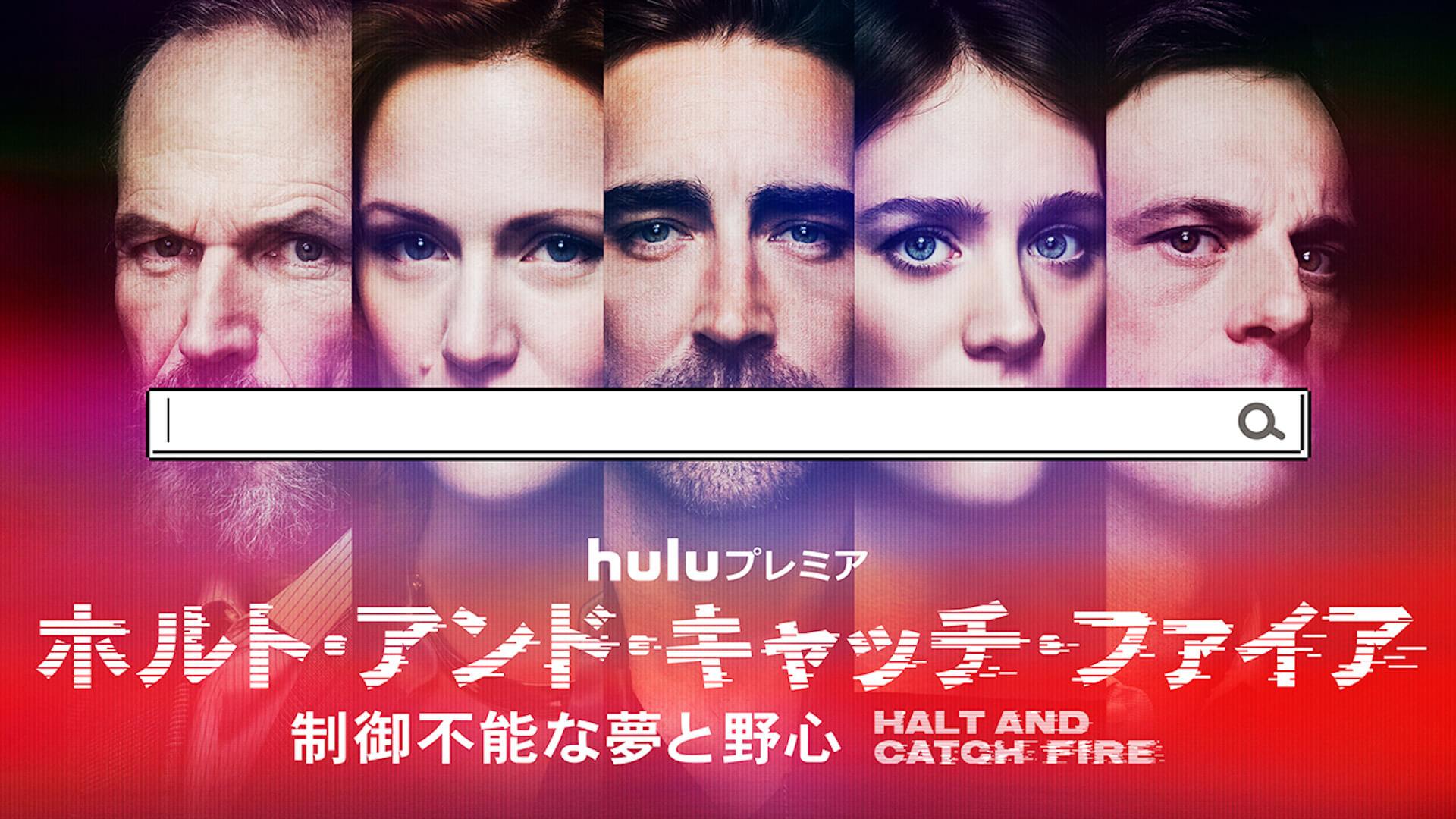 Huluプレミア2020年、年明けから人気ドラマの新シーズンが続々登場|『シェイズ・オブ・ブルー ブルックリン警察』、『ウェントワース女子刑務所』など一挙独占配信 Master_Art_Halt_and_Catch_Fire_S4_small