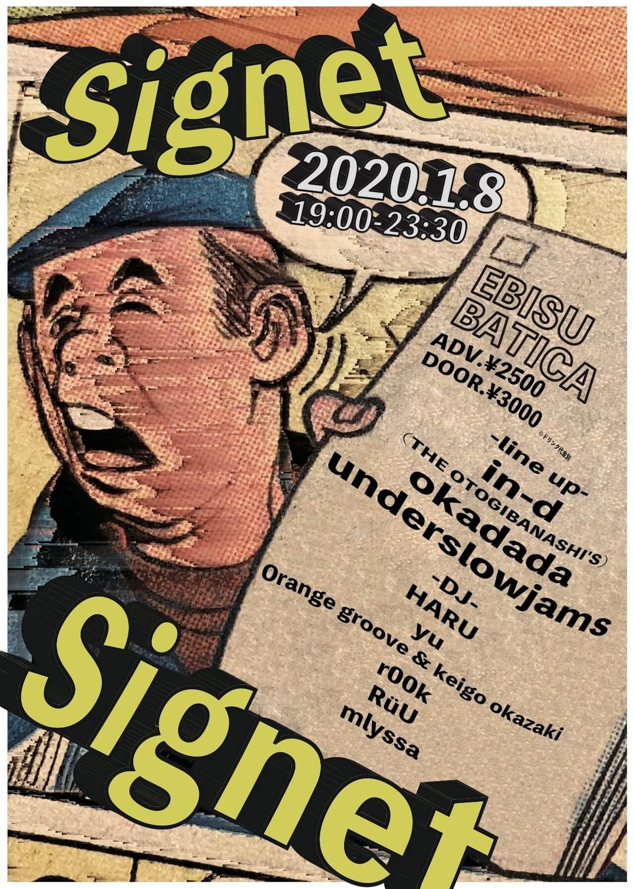 in-d、okadada、underslowjamsらが出演する<Signet>が恵比寿BATICAで2020年1月8日に開催 music191216-signet