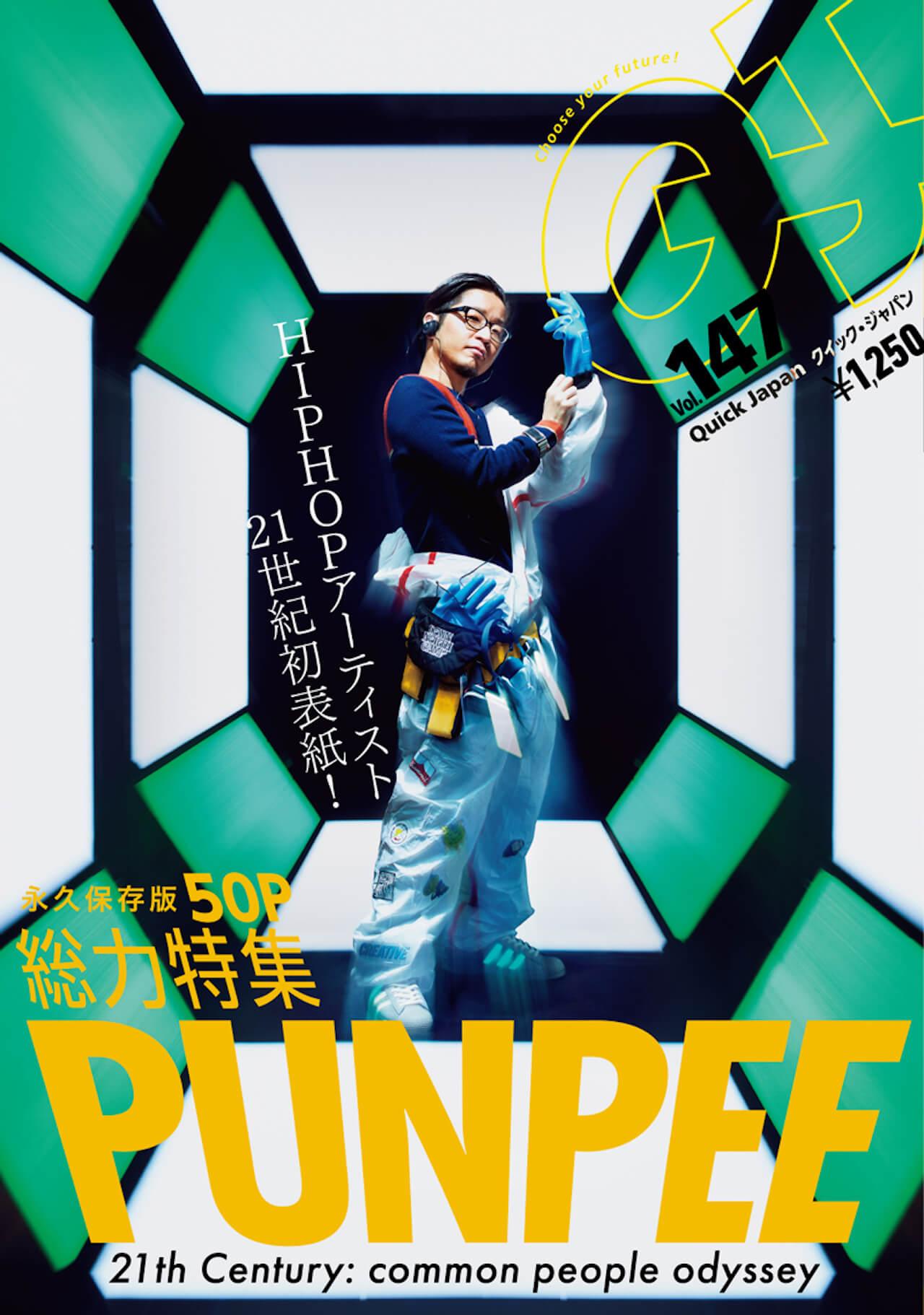 「クイック・ジャパン」がPUNPEEの魅力に迫る|「P、量子学を学ぶ」や「YEARBOOK of P 2002-2019」など50ページ総力特集 music191217-quickjapan-punpee